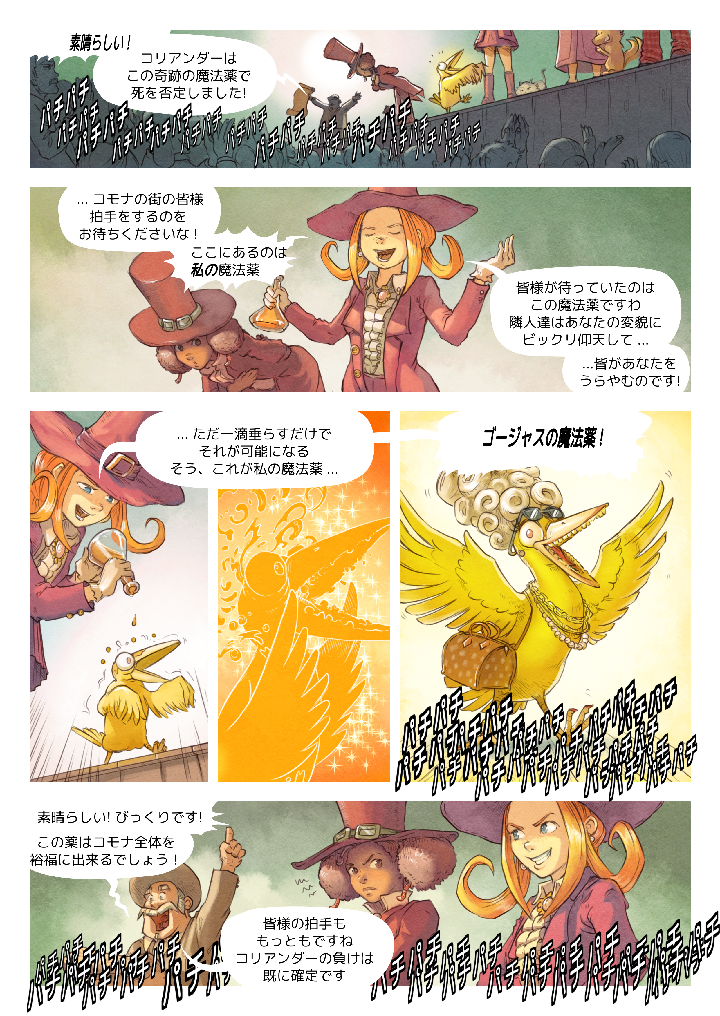 A webcomic page of Pepper&Carrot, のエピソード 6 [ja], ページ 5