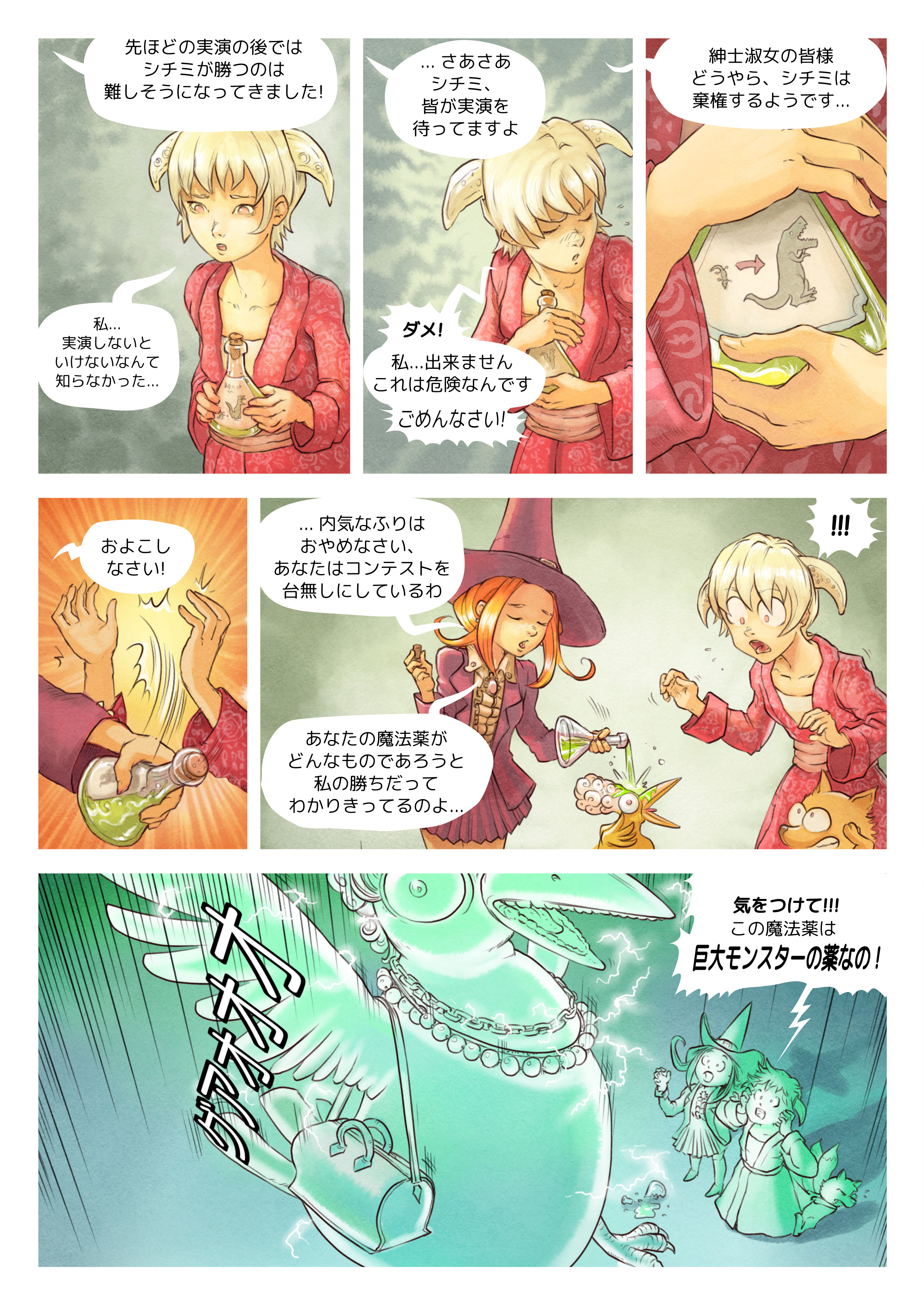 A webcomic page of Pepper&Carrot, のエピソード 6 [ja], ページ 6