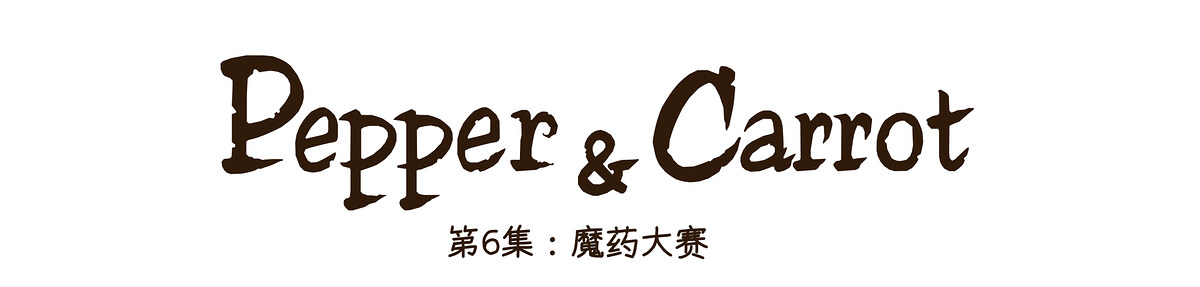 A webcomic page of Pepper&Carrot, 漫画全集 6 [cn], 页面 0