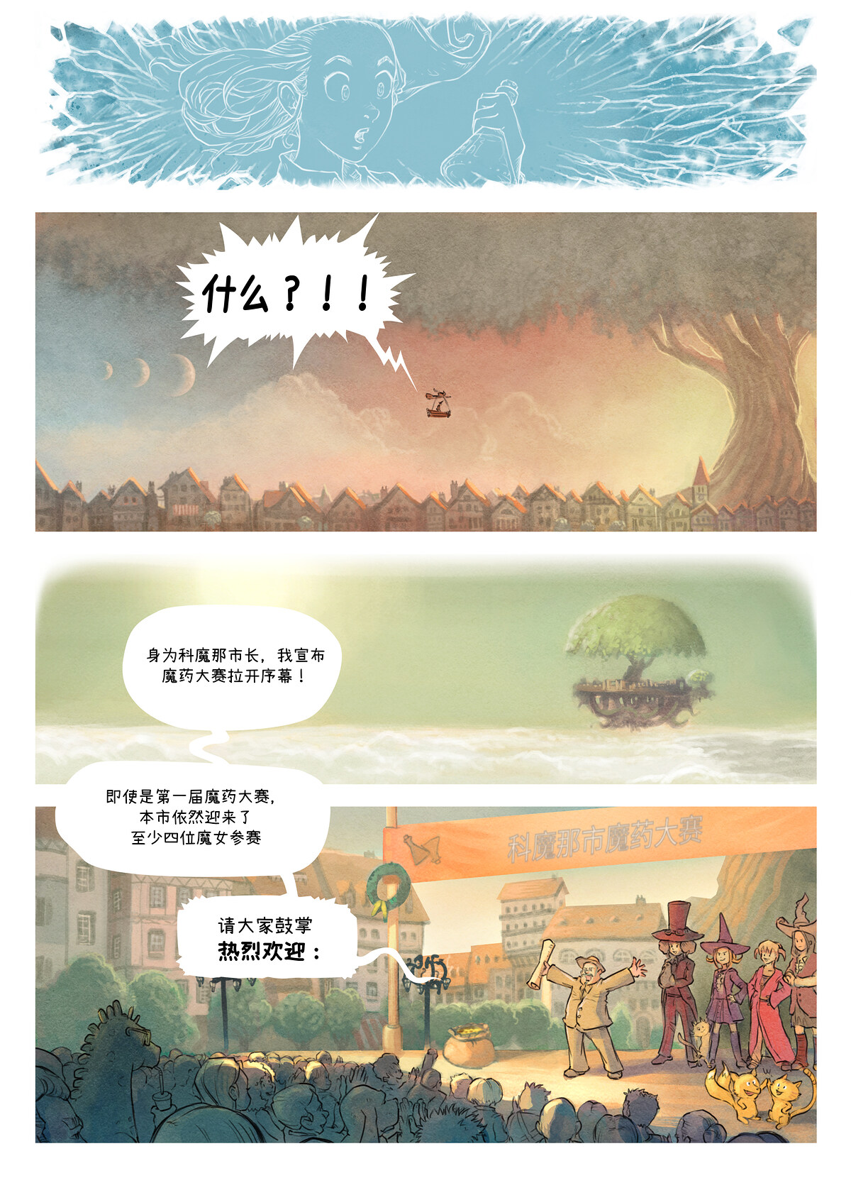 A webcomic page of Pepper&Carrot, 漫画全集 6 [cn], 页面 3