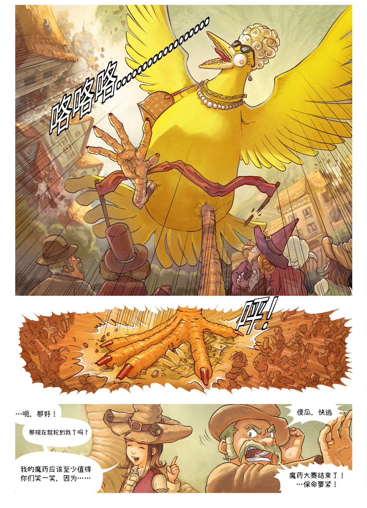 A webcomic page of Pepper&Carrot, 漫画全集 6 [cn], 页面 7