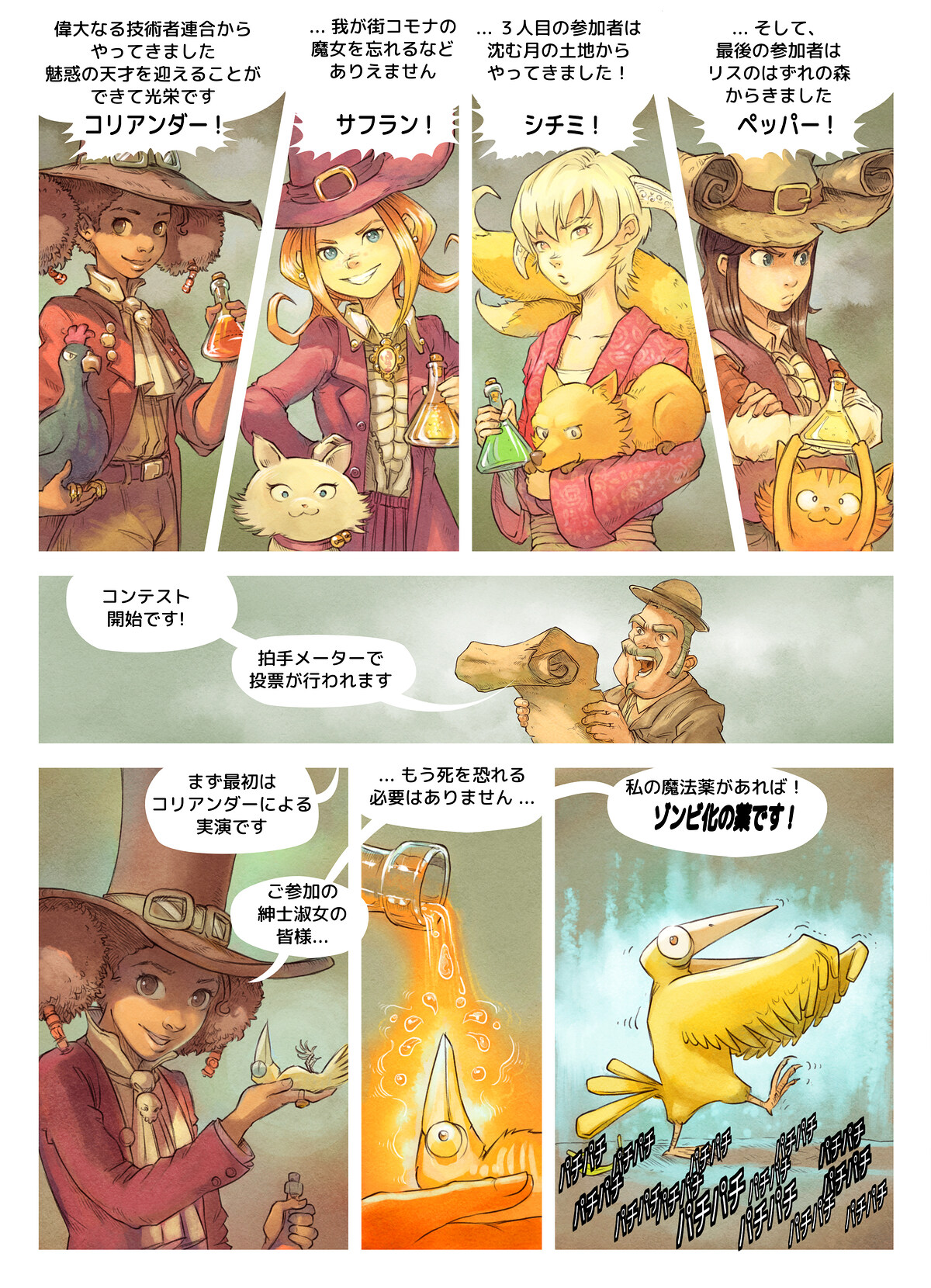 A webcomic page of Pepper&Carrot, のエピソード 4 , ページ 4
