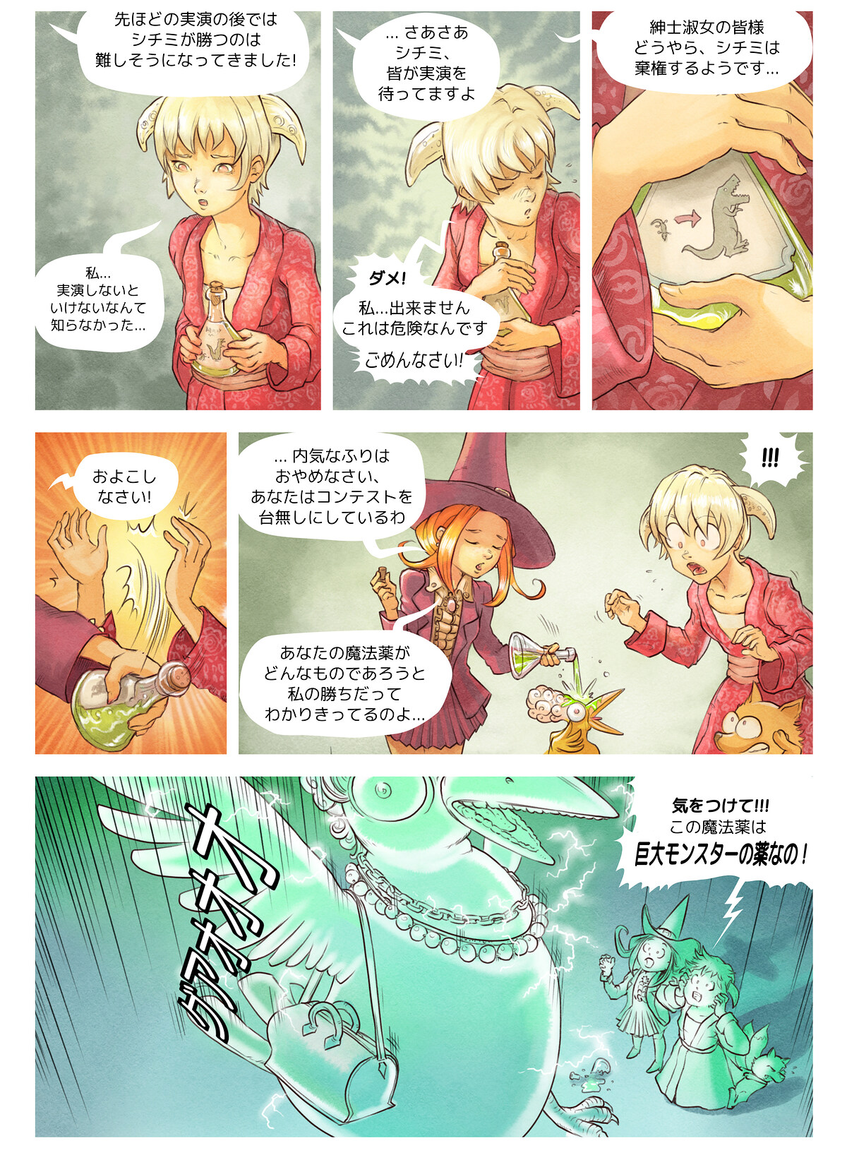 A webcomic page of Pepper&Carrot, のエピソード 6 , ページ 6