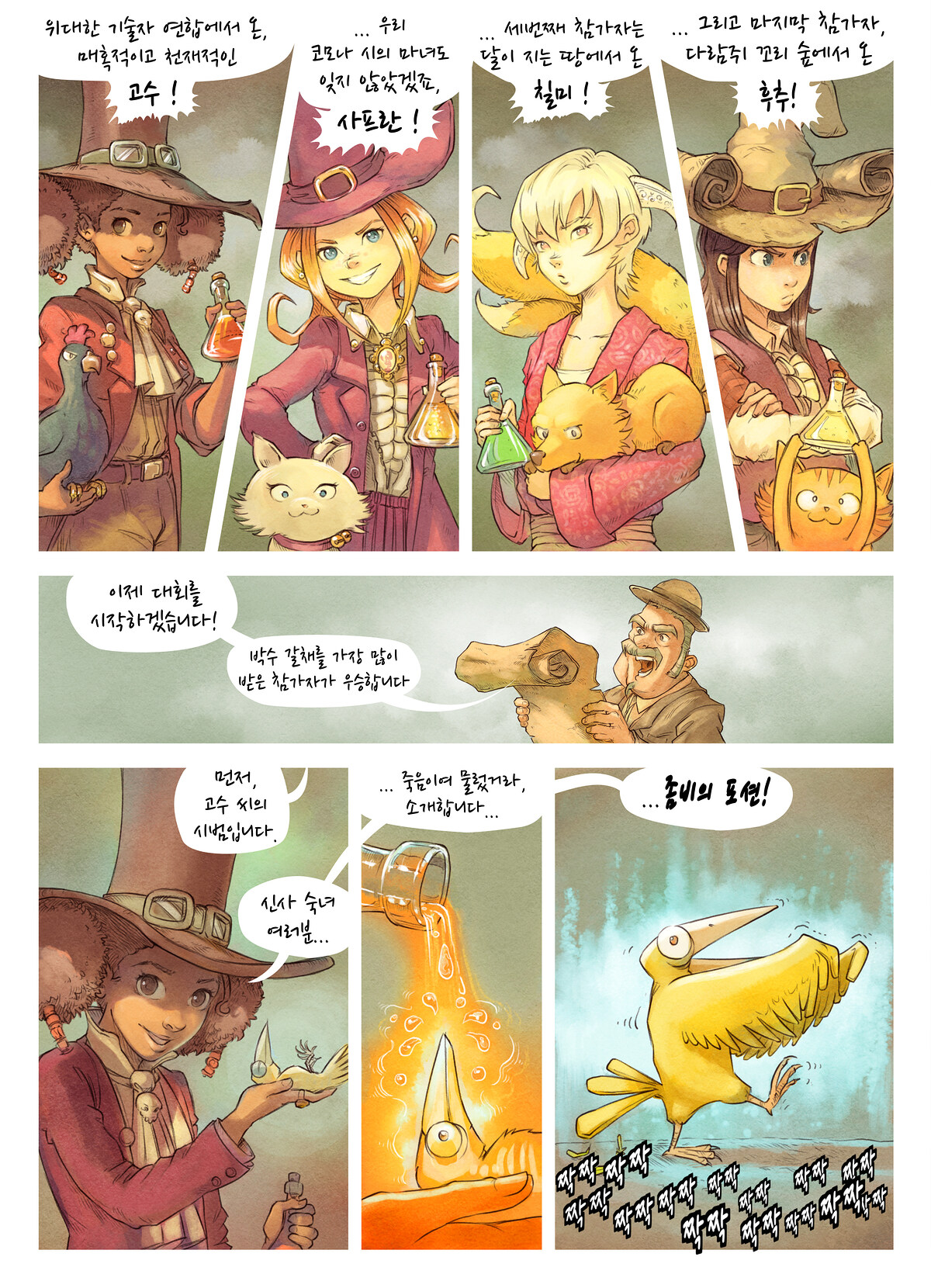 A webcomic page of Pepper&Carrot, 에피소드 6 [kr], 페이지 4