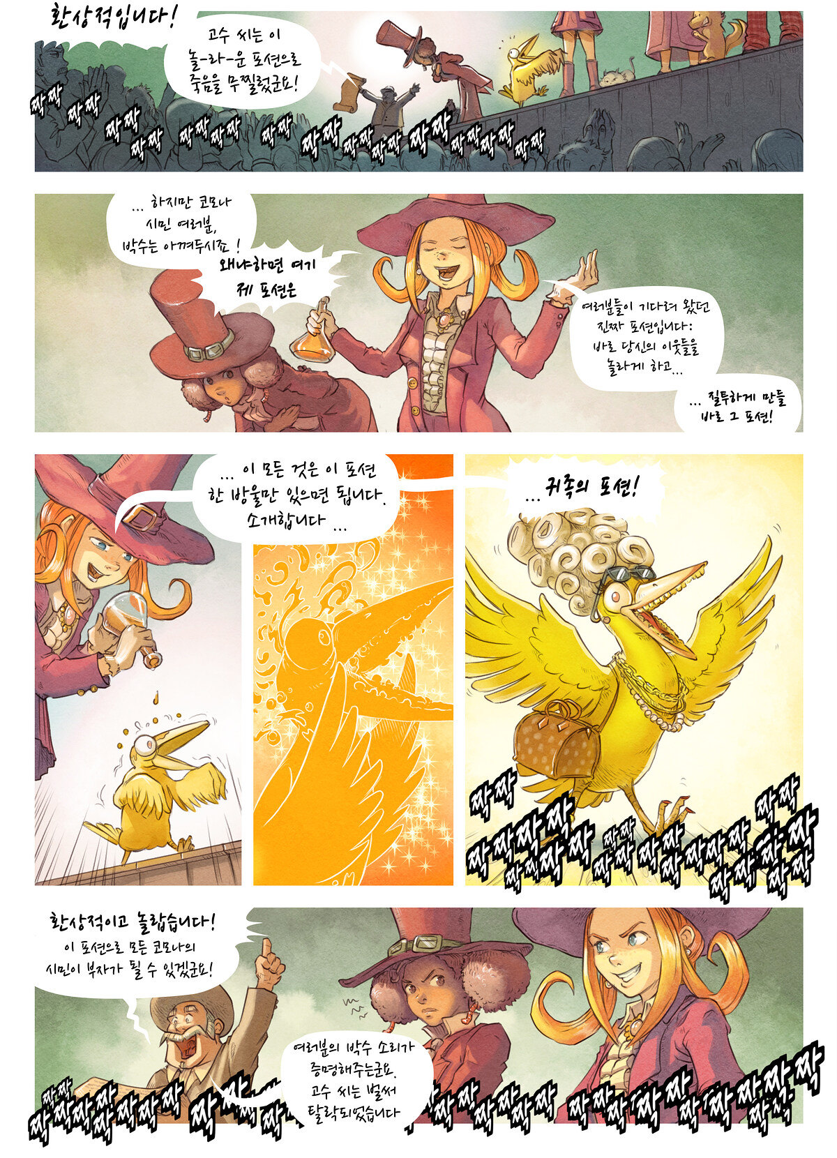 A webcomic page of Pepper&Carrot, 에피소드 6 [kr], 페이지 5