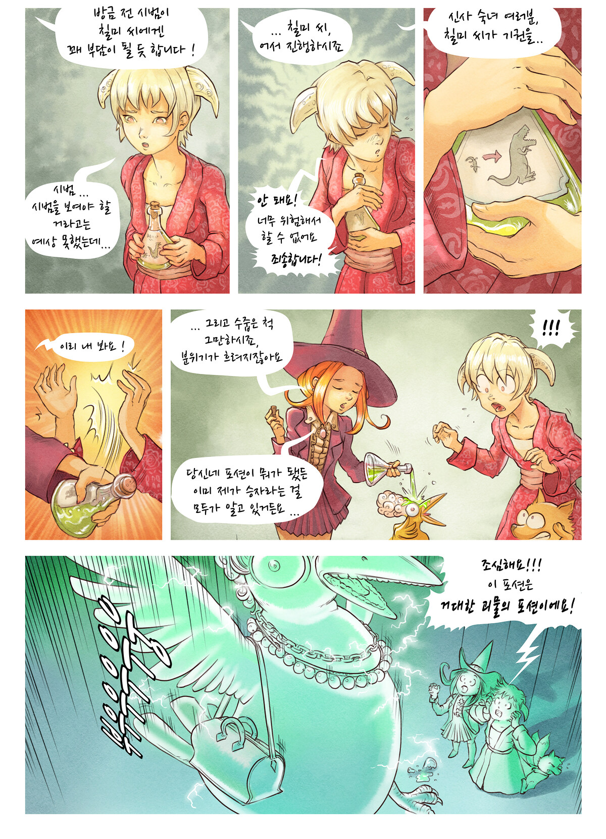 A webcomic page of Pepper&Carrot, 에피소드 6 [kr], 페이지 6