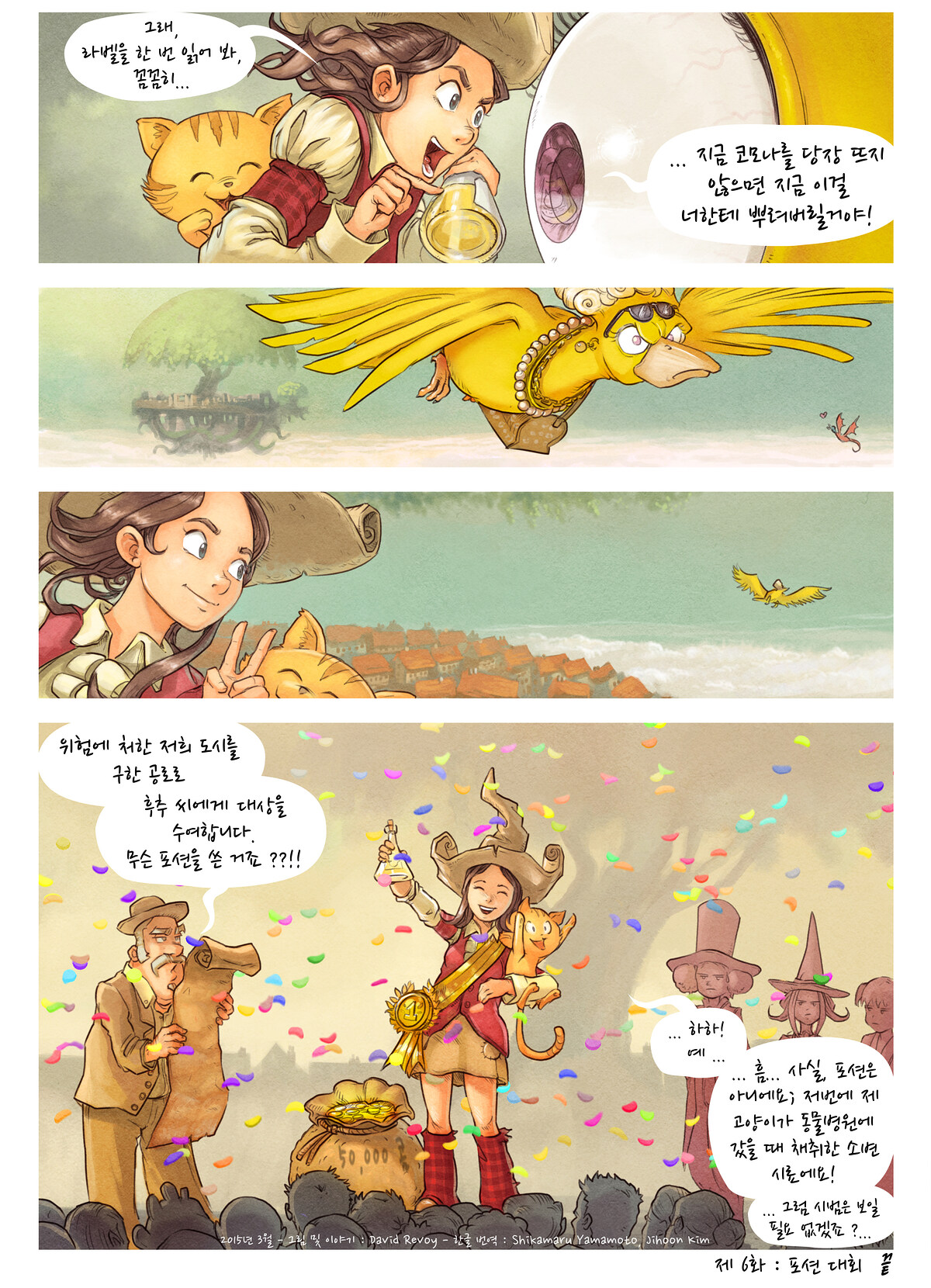 A webcomic page of Pepper&Carrot, 에피소드 6 [kr], 페이지 9