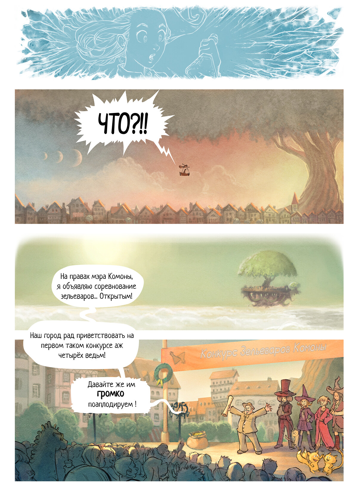 A webcomic page of Pepper&Carrot, эпизод 3 , стр. 3