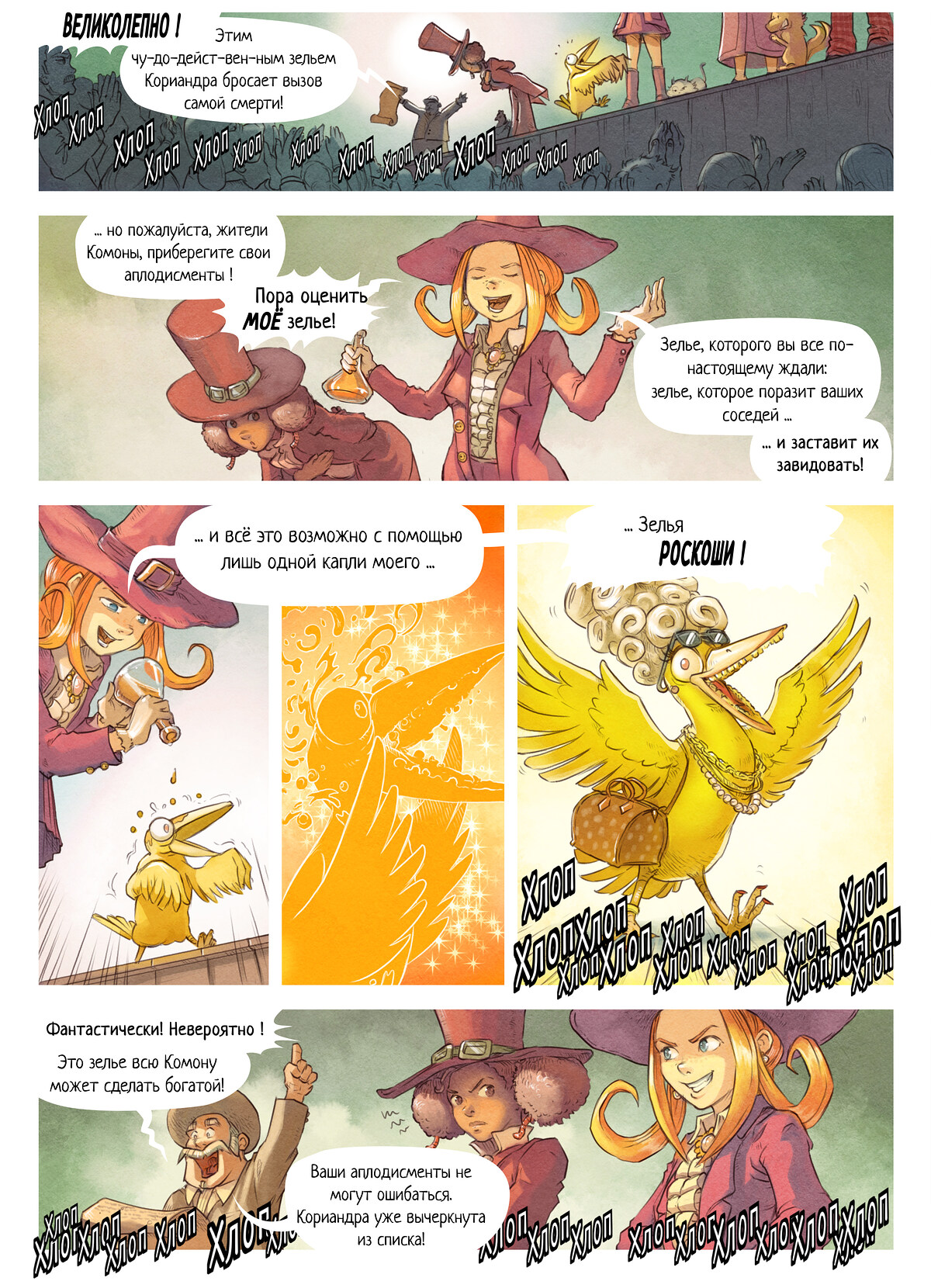 A webcomic page of Pepper&Carrot, эпизод 5 , стр. 5