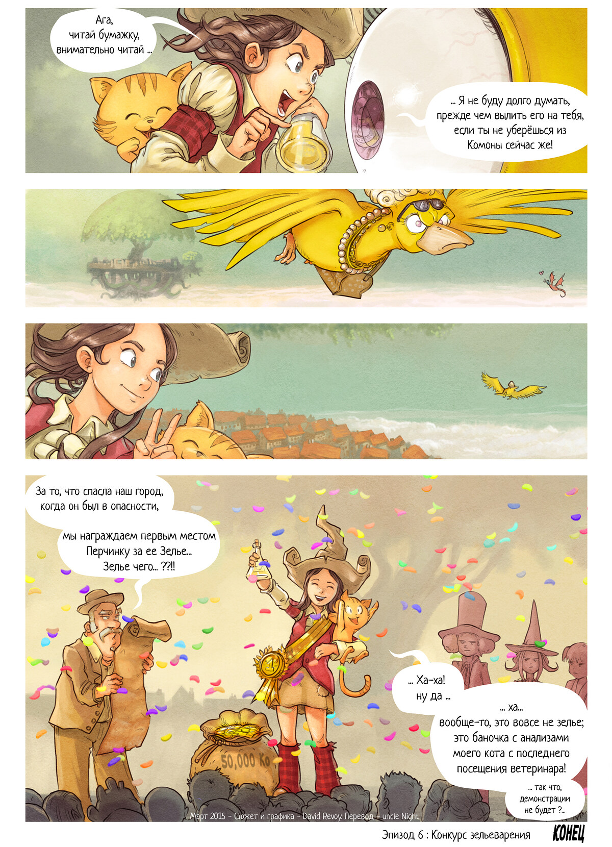 A webcomic page of Pepper&Carrot, эпизод 9 , стр. 9