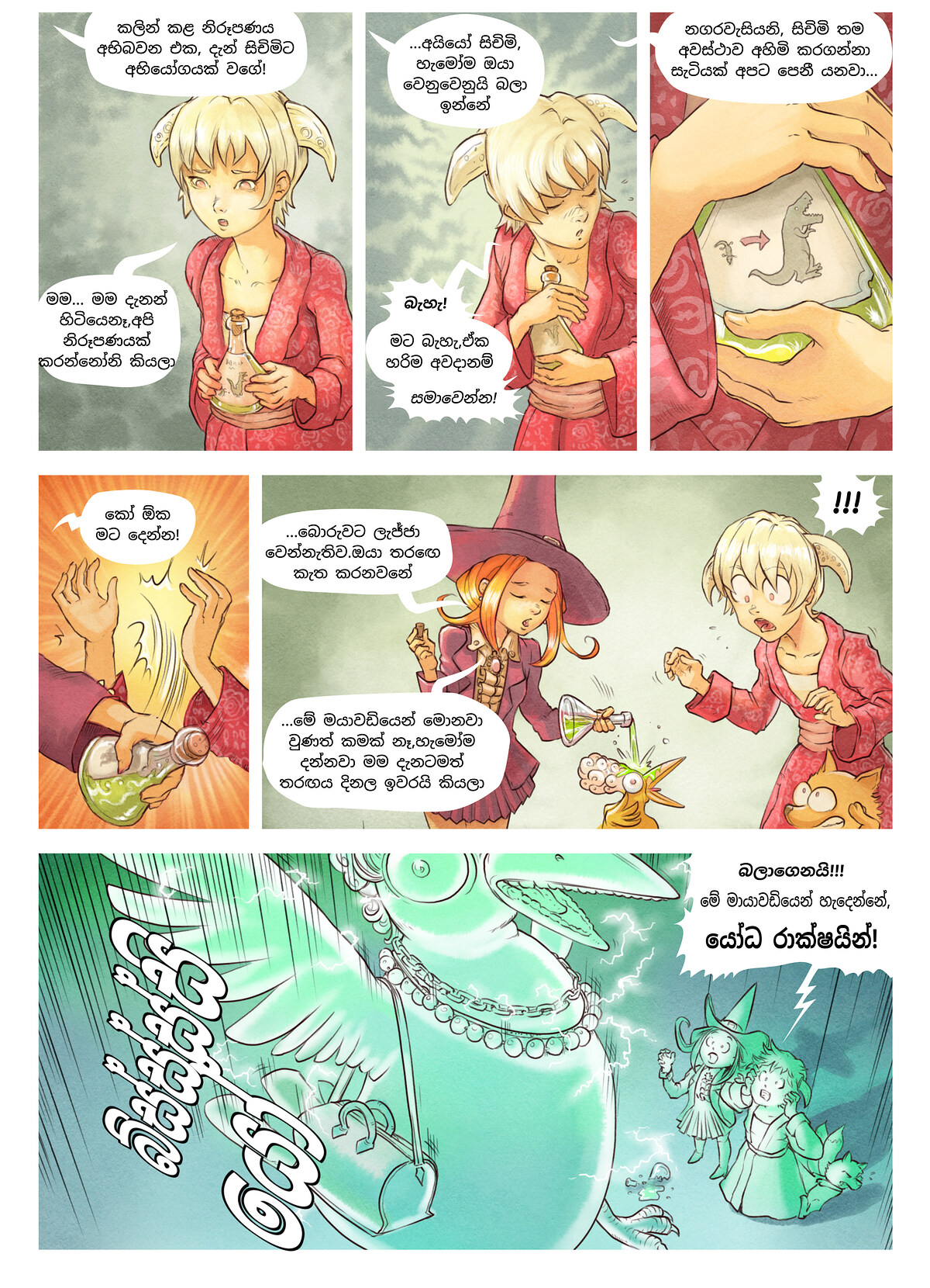 A webcomic page of Pepper&Carrot, episode 6 [si], page 6