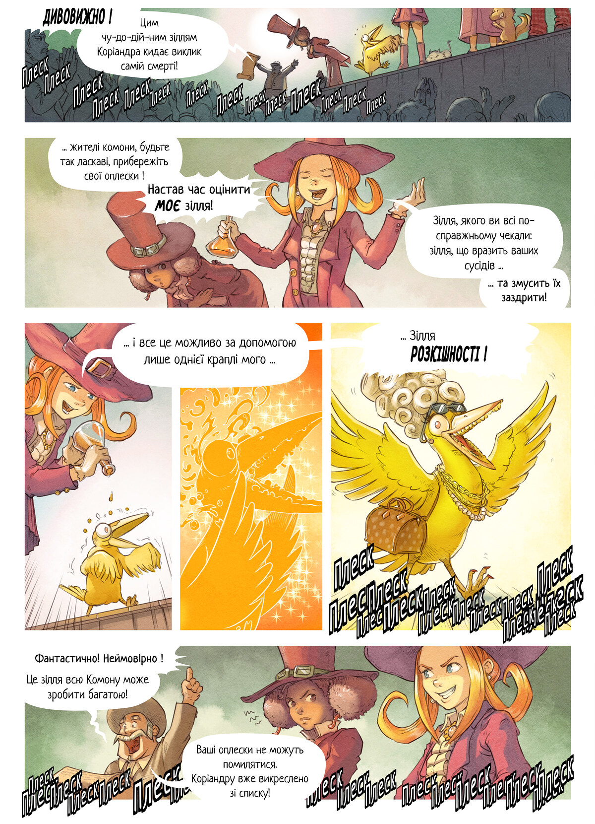 A webcomic page of Pepper&Carrot, епізод 6 [uk], стор. 5