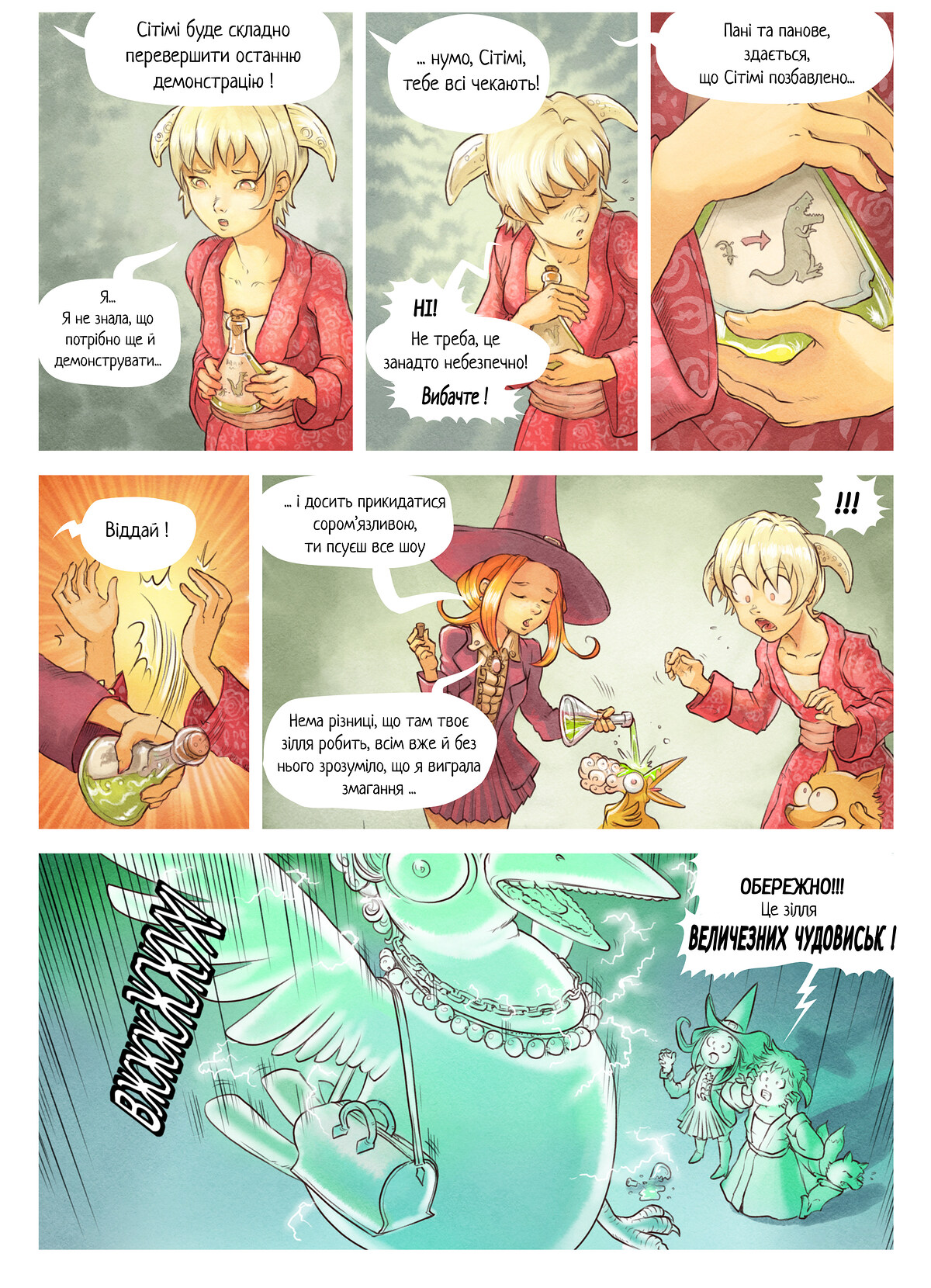 A webcomic page of Pepper&Carrot, епізод 6 [uk], стор. 6