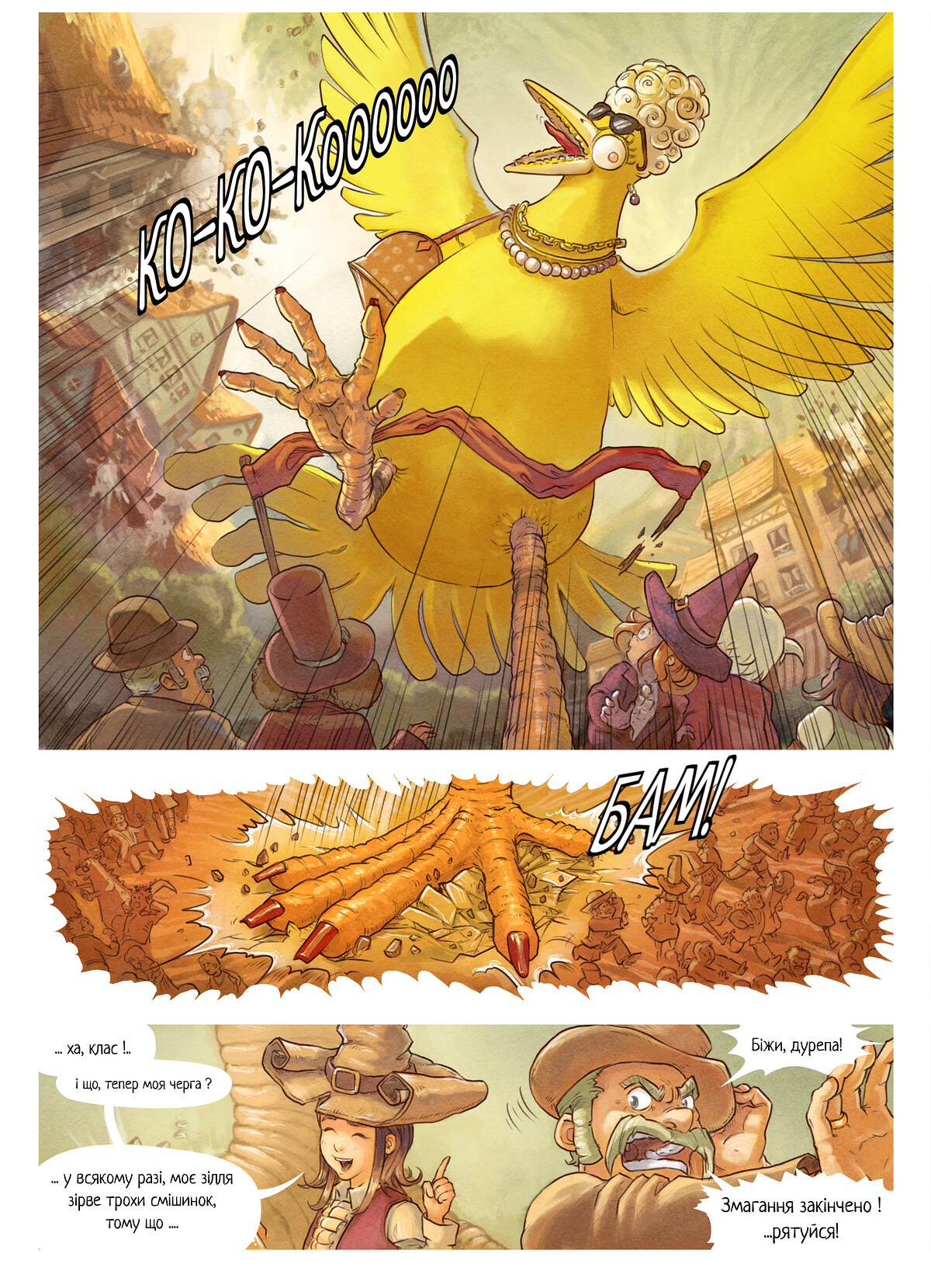 A webcomic page of Pepper&Carrot, епізод 6 [uk], стор. 7