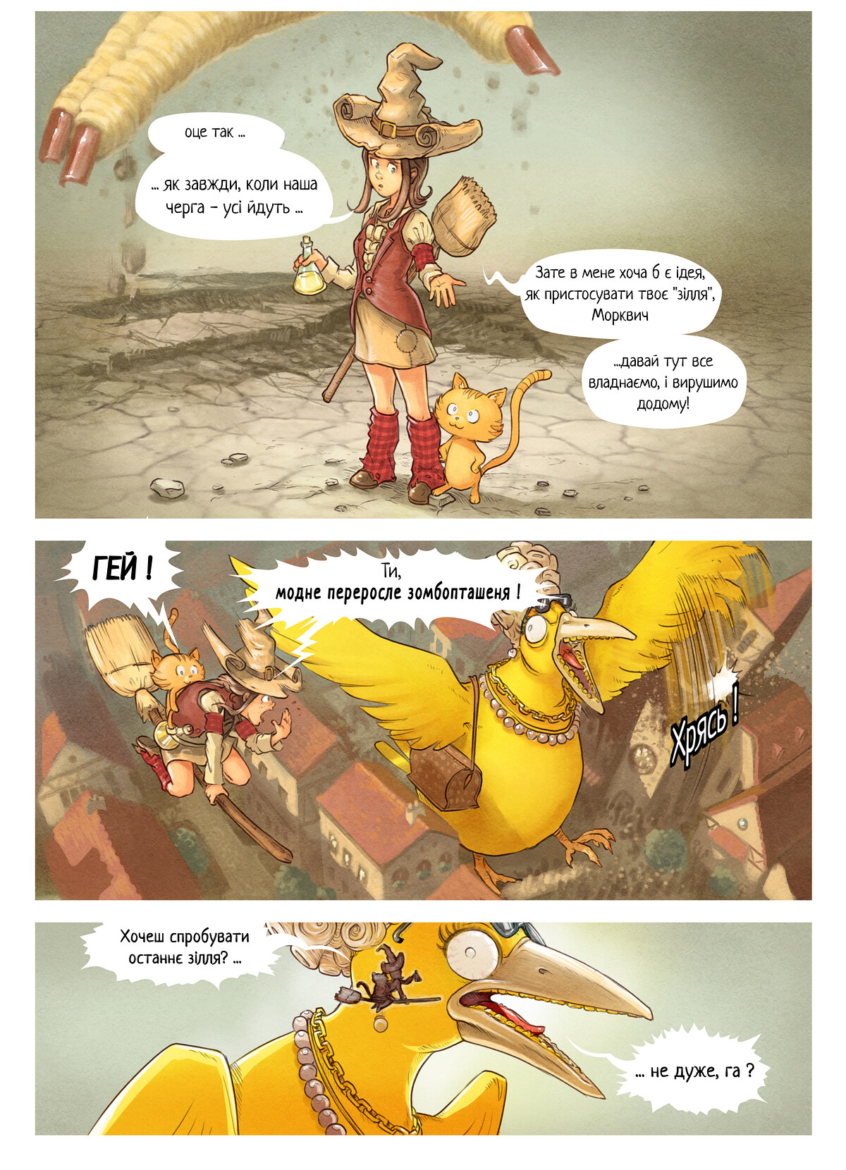 A webcomic page of Pepper&Carrot, епізод 6 [uk], стор. 8