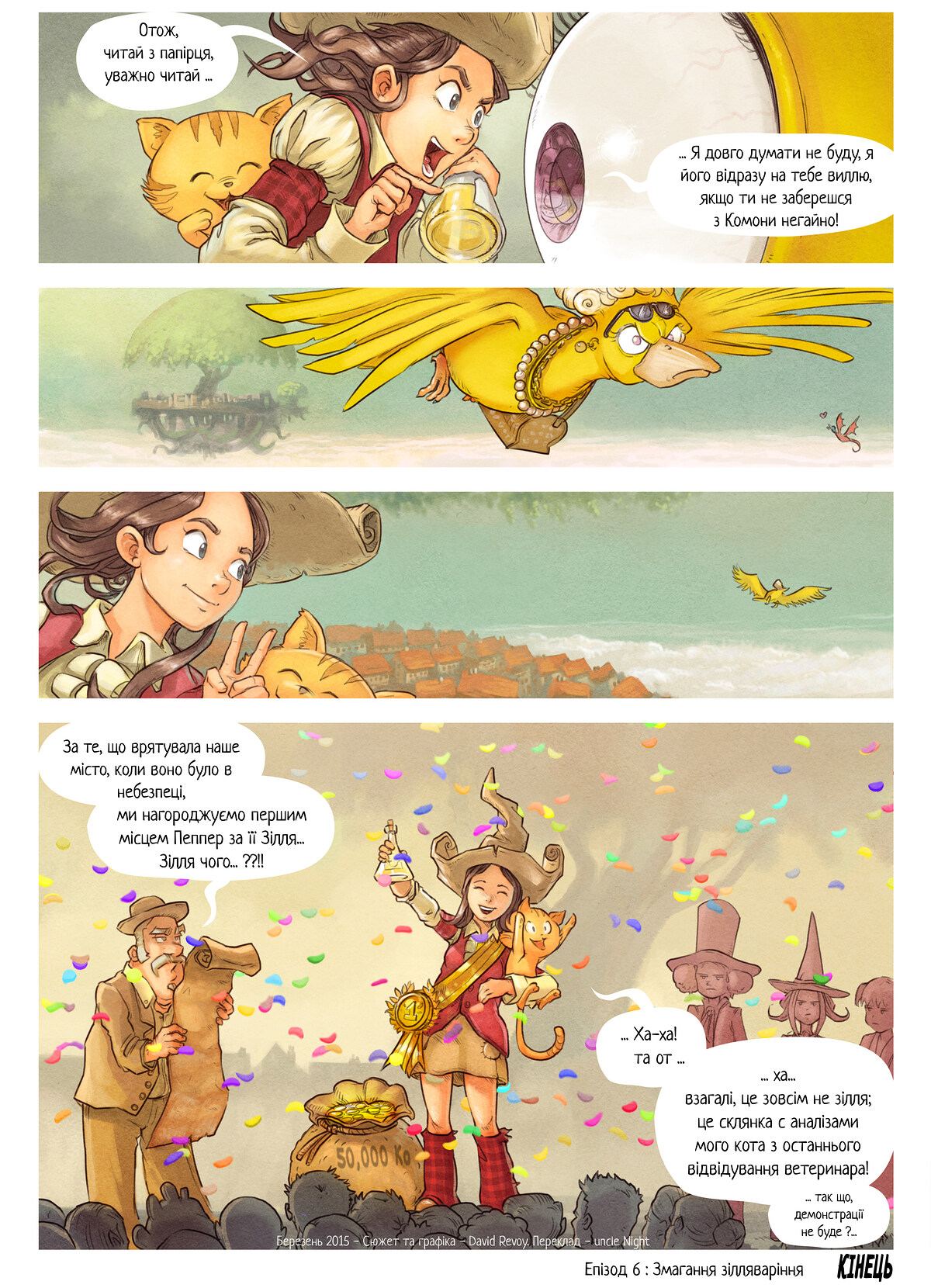 A webcomic page of Pepper&Carrot, епізод 6 [uk], стор. 9