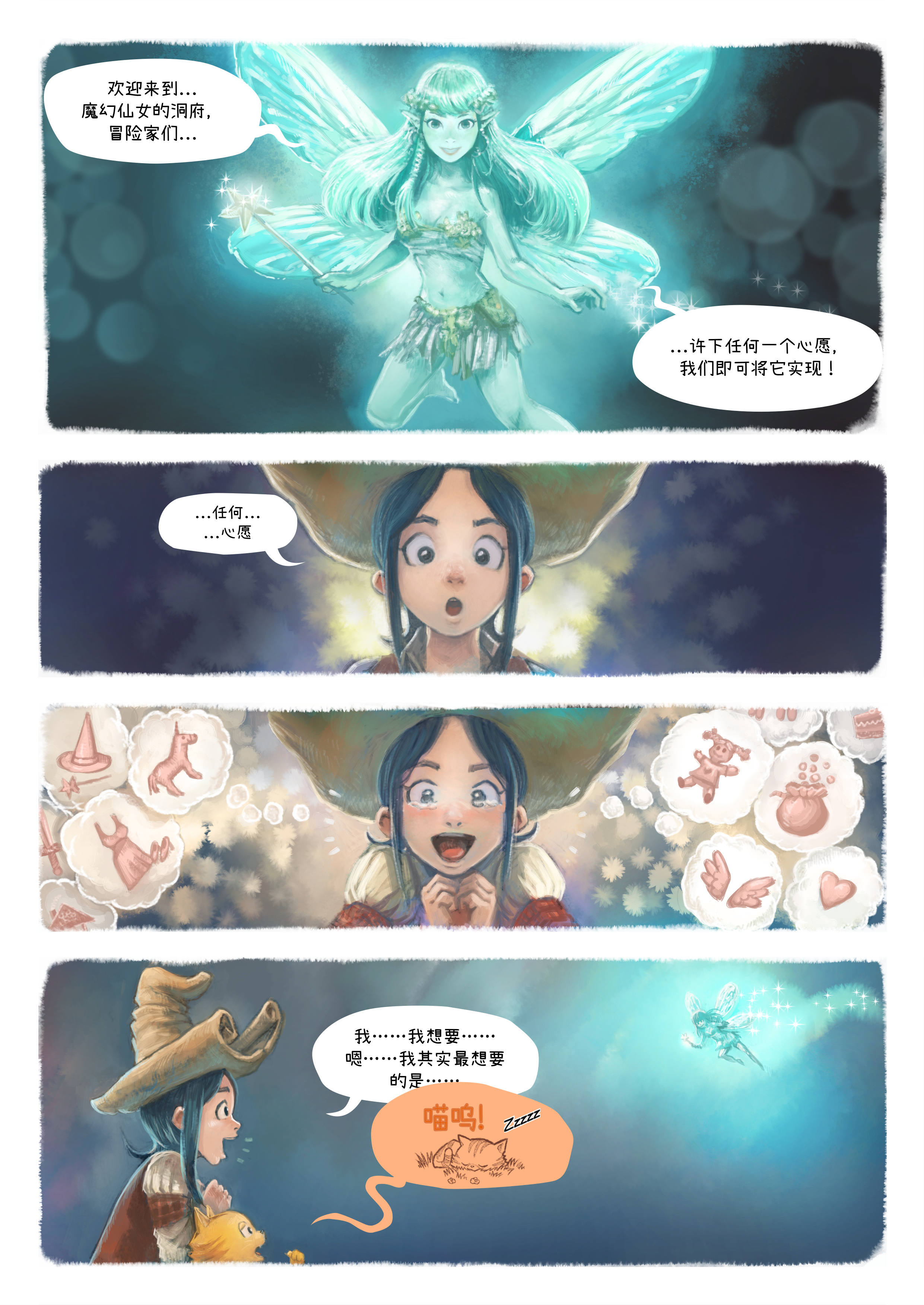 A webcomic page of Pepper&Carrot, 漫画全集 7 [cn], 页面 4