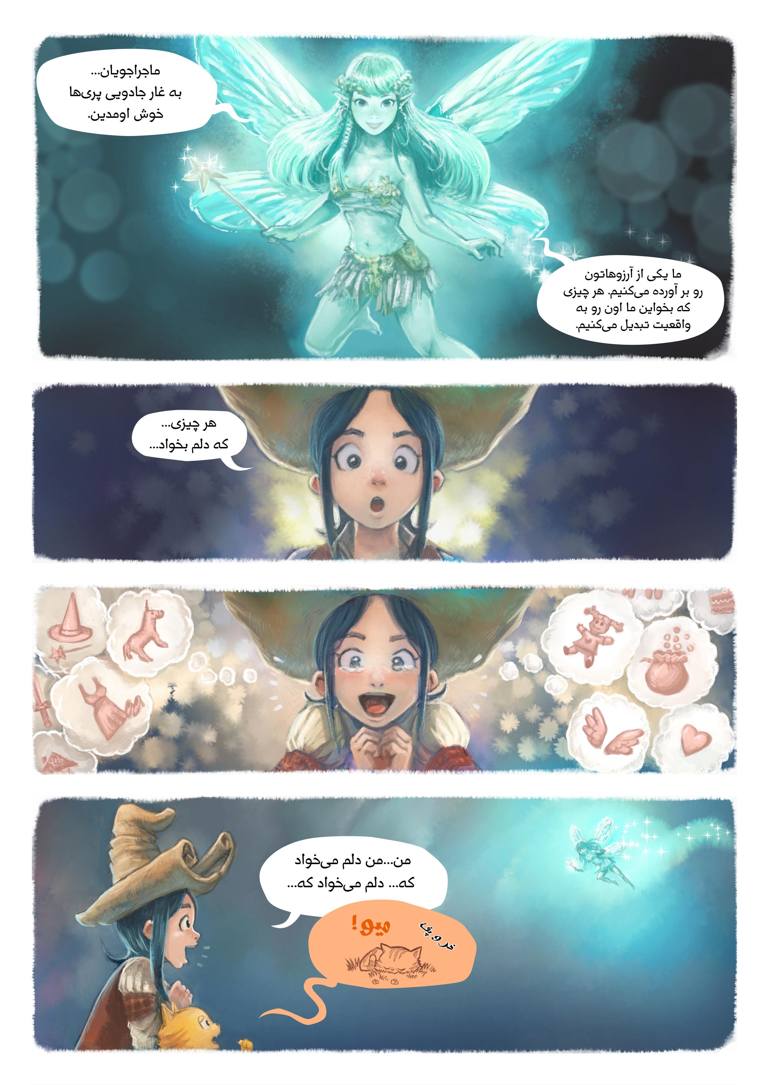 قسمت هفتم: آرزو, Page 4
