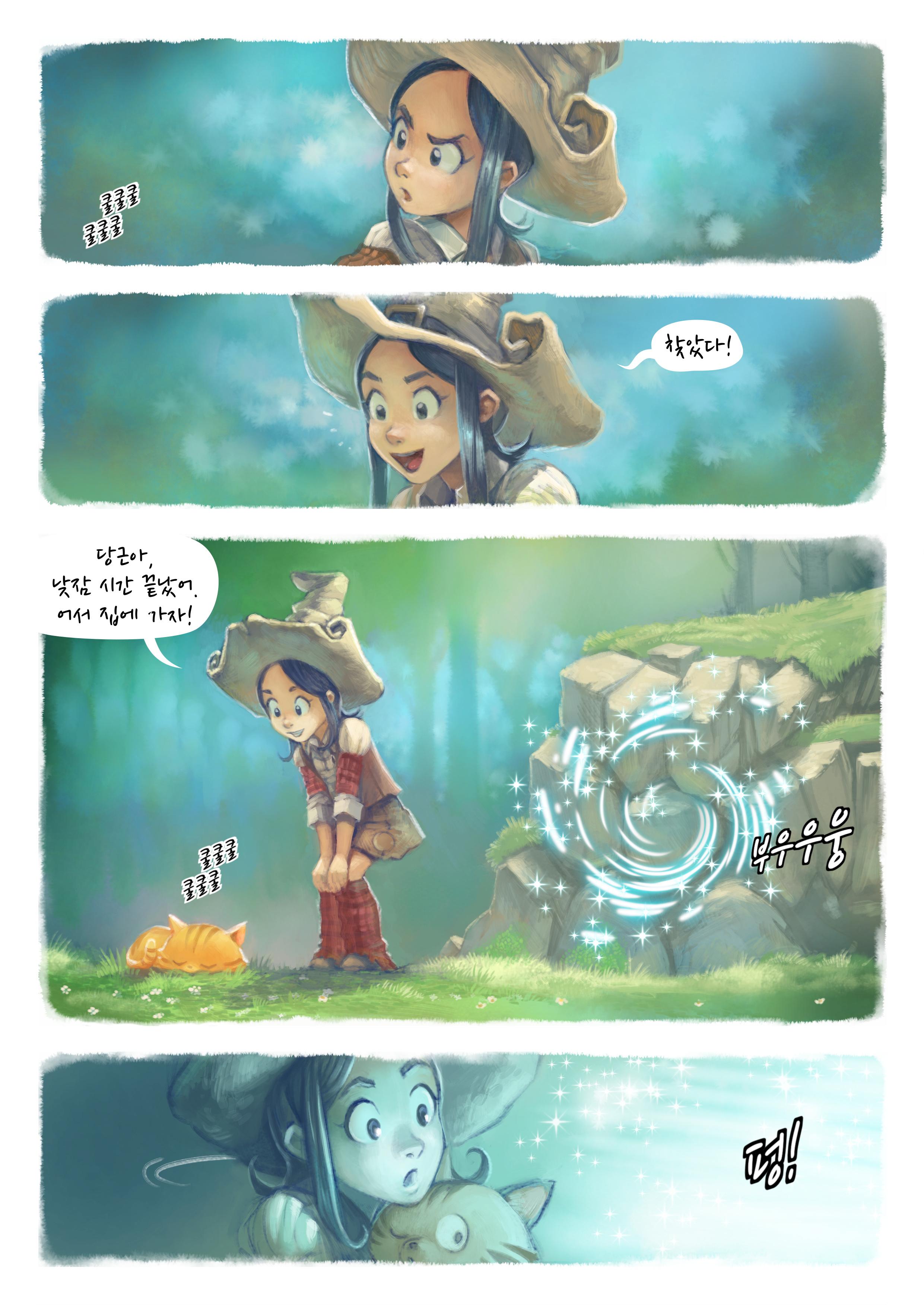 제7 화: 소원, Page 2