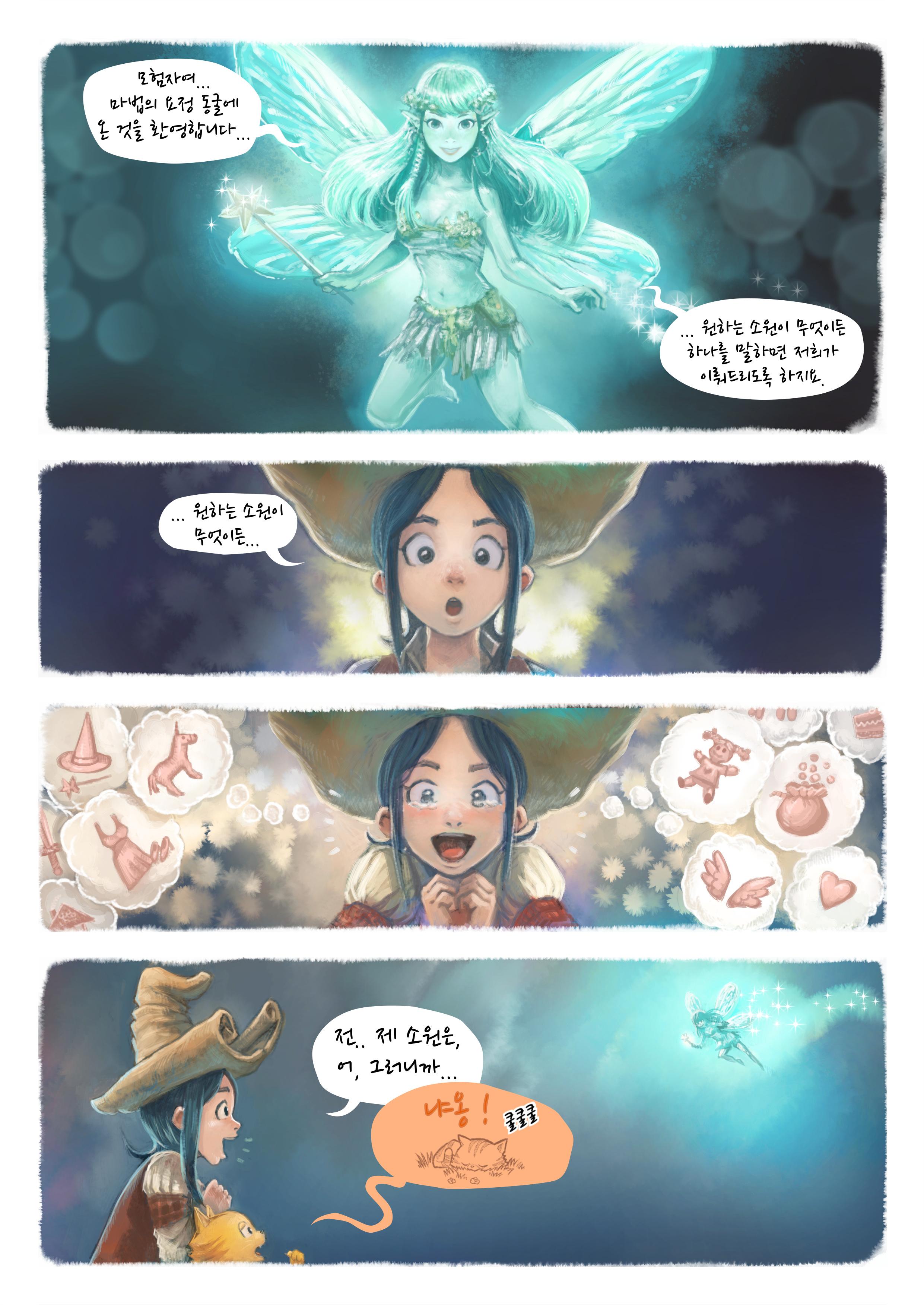 제7 화: 소원, Page 4