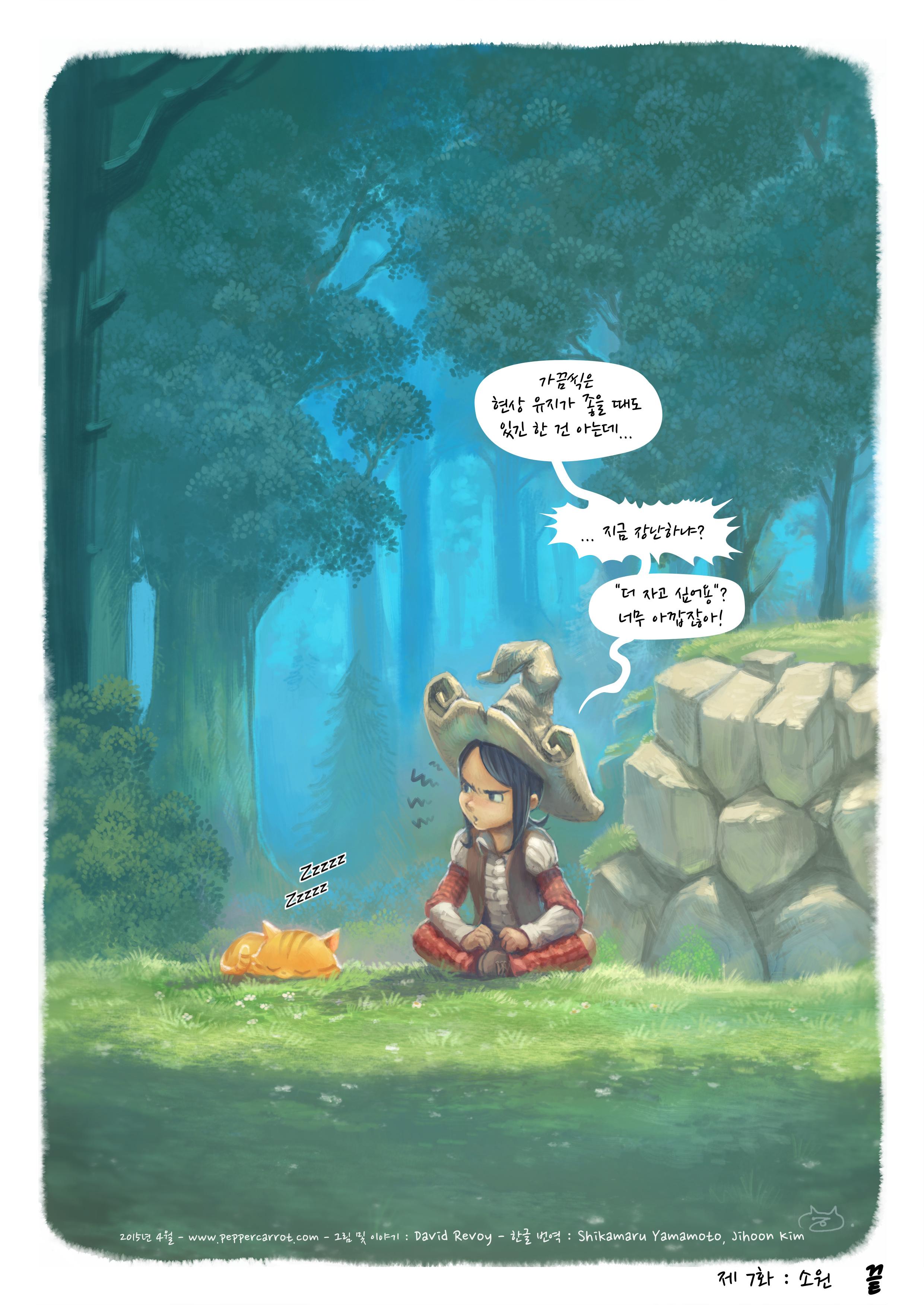 제7 화: 소원, Page 5