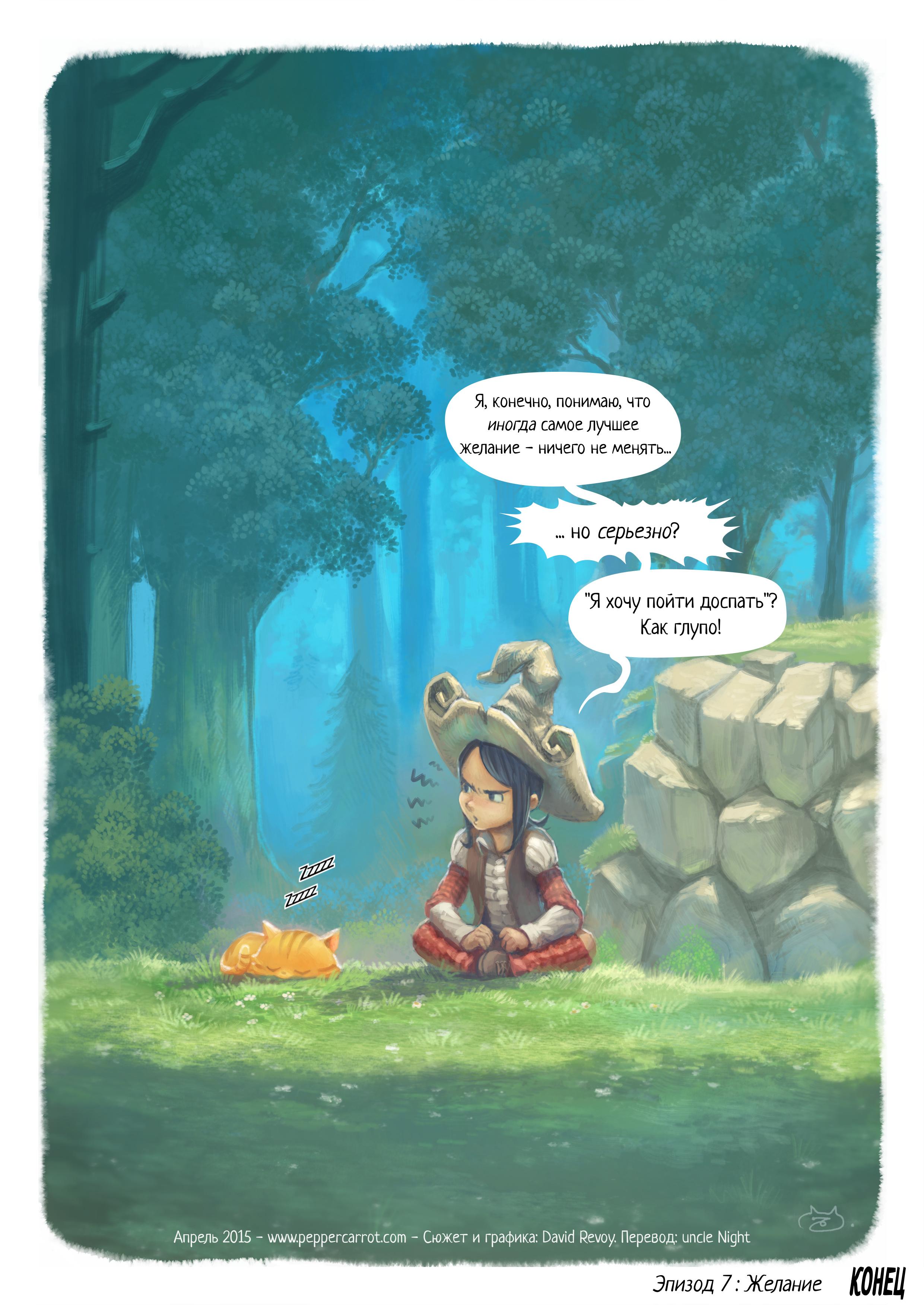 A webcomic page of Pepper&Carrot, эпизод 7 [ru], стр. 5