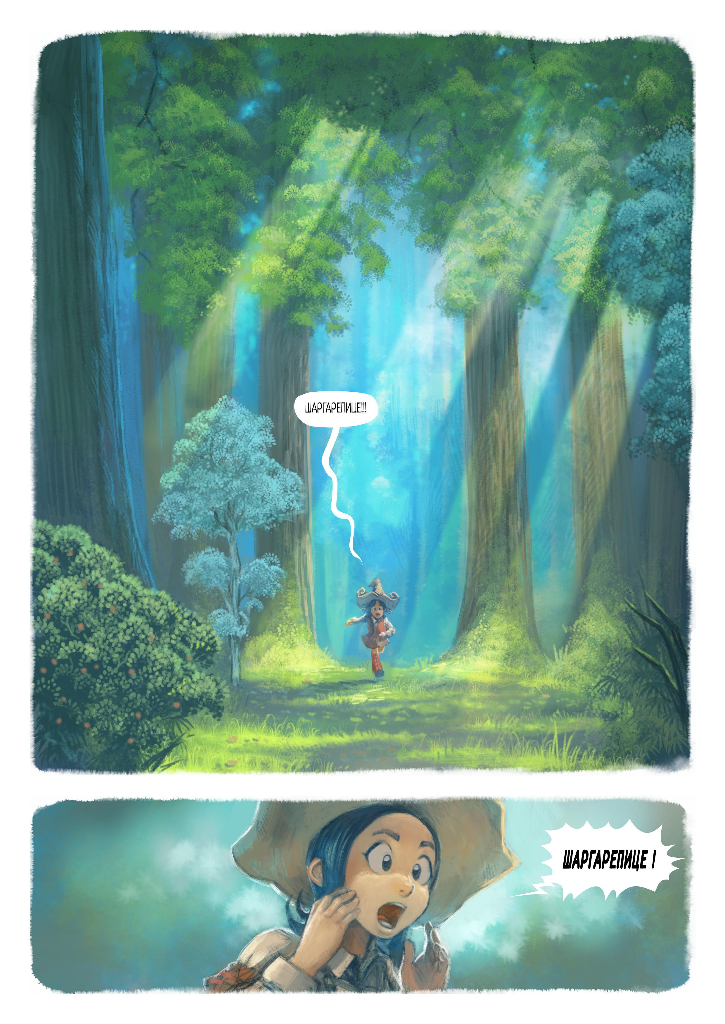 Епизода 7: Жеља, Page 1