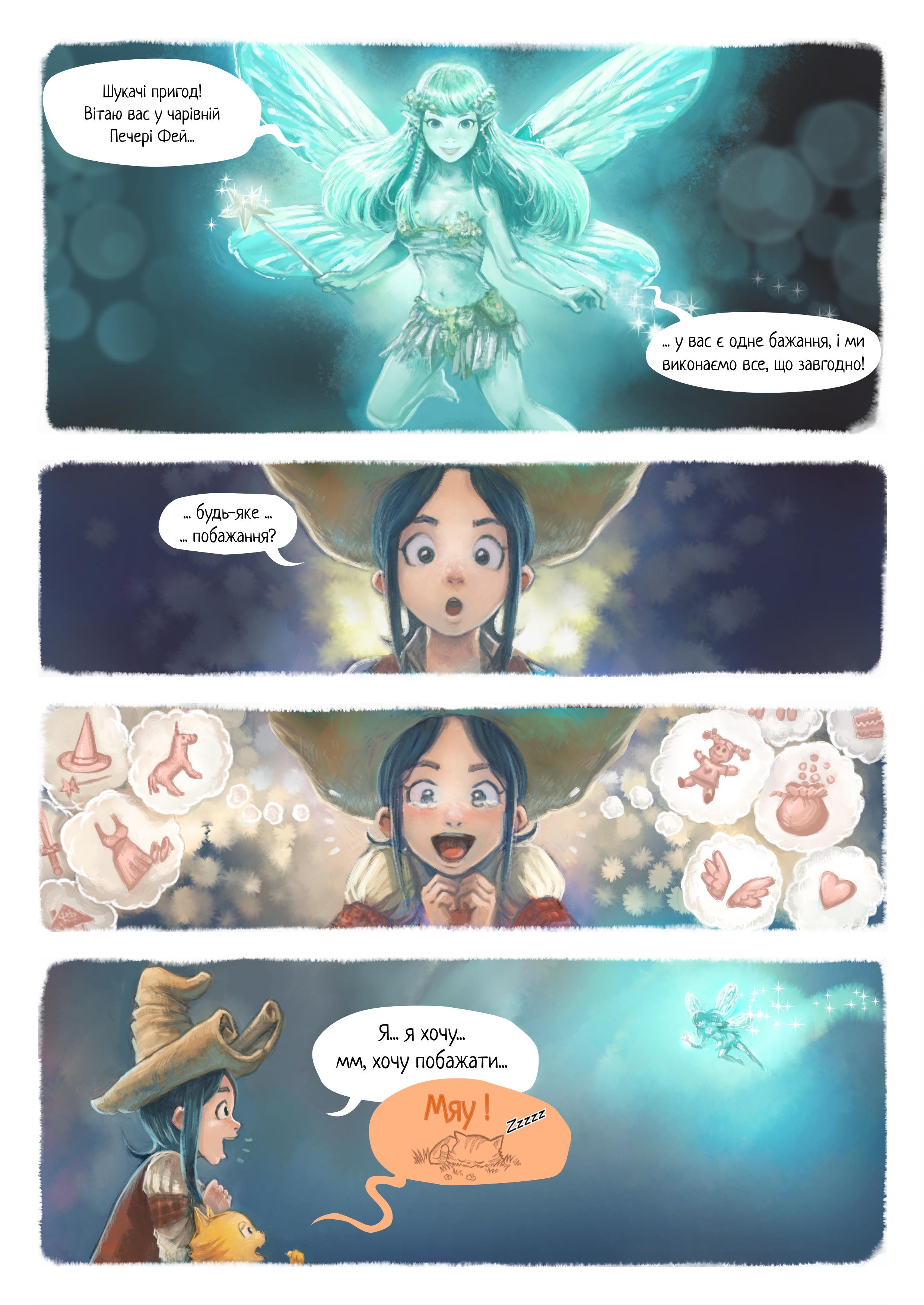 Епізод 7: Бажання, Page 4