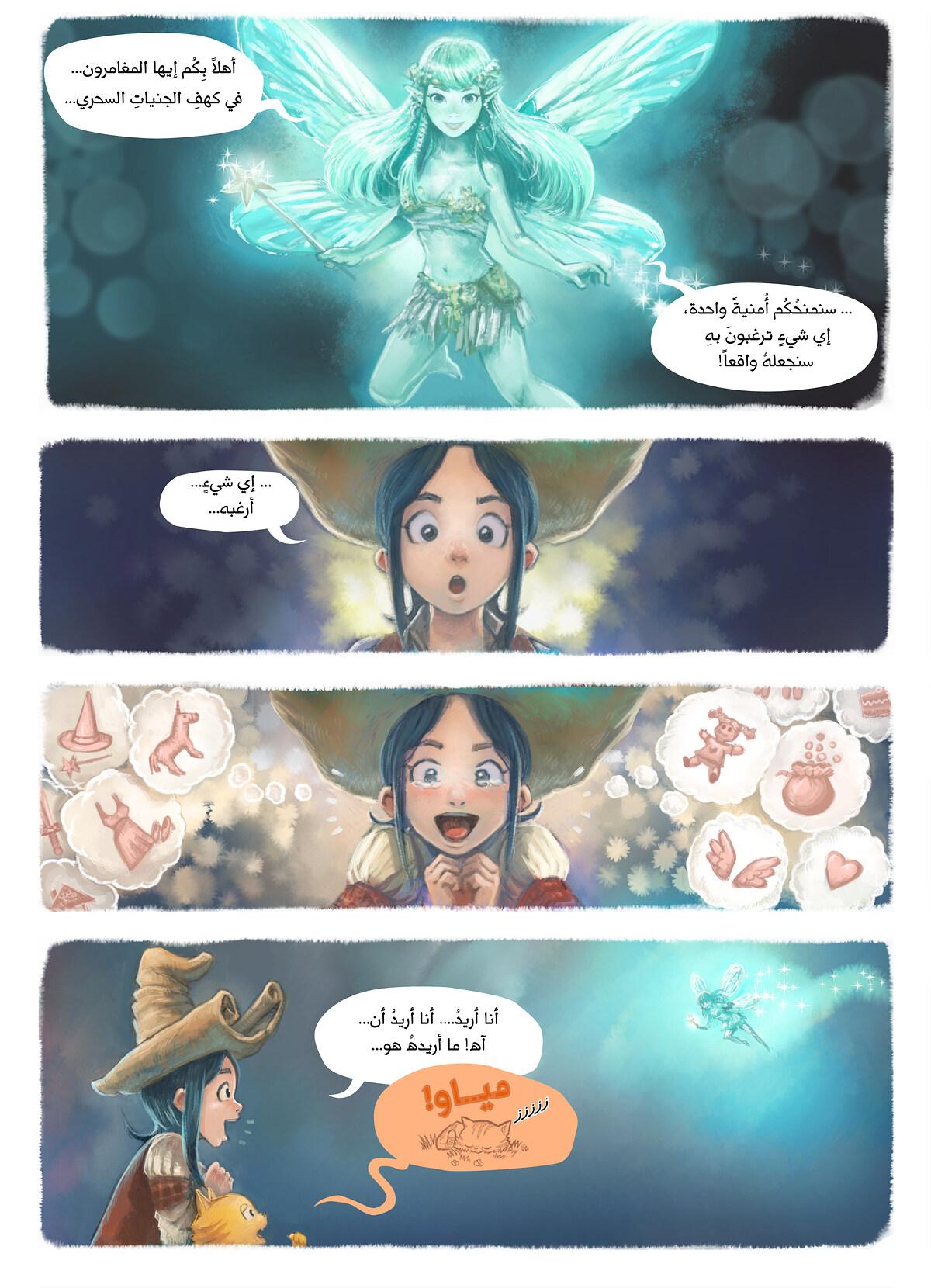 حلقة ٧ : الأُمنية, Page 4