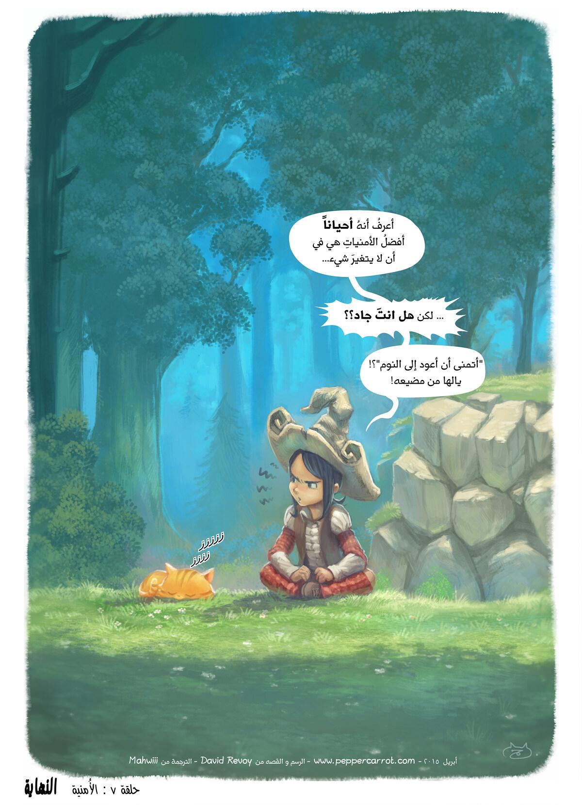 حلقة ٧ : الأُمنية, Page 5