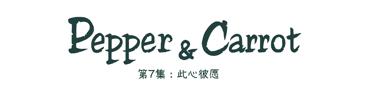A webcomic page of Pepper&Carrot, 漫画全集 7 [cn], 页面 0