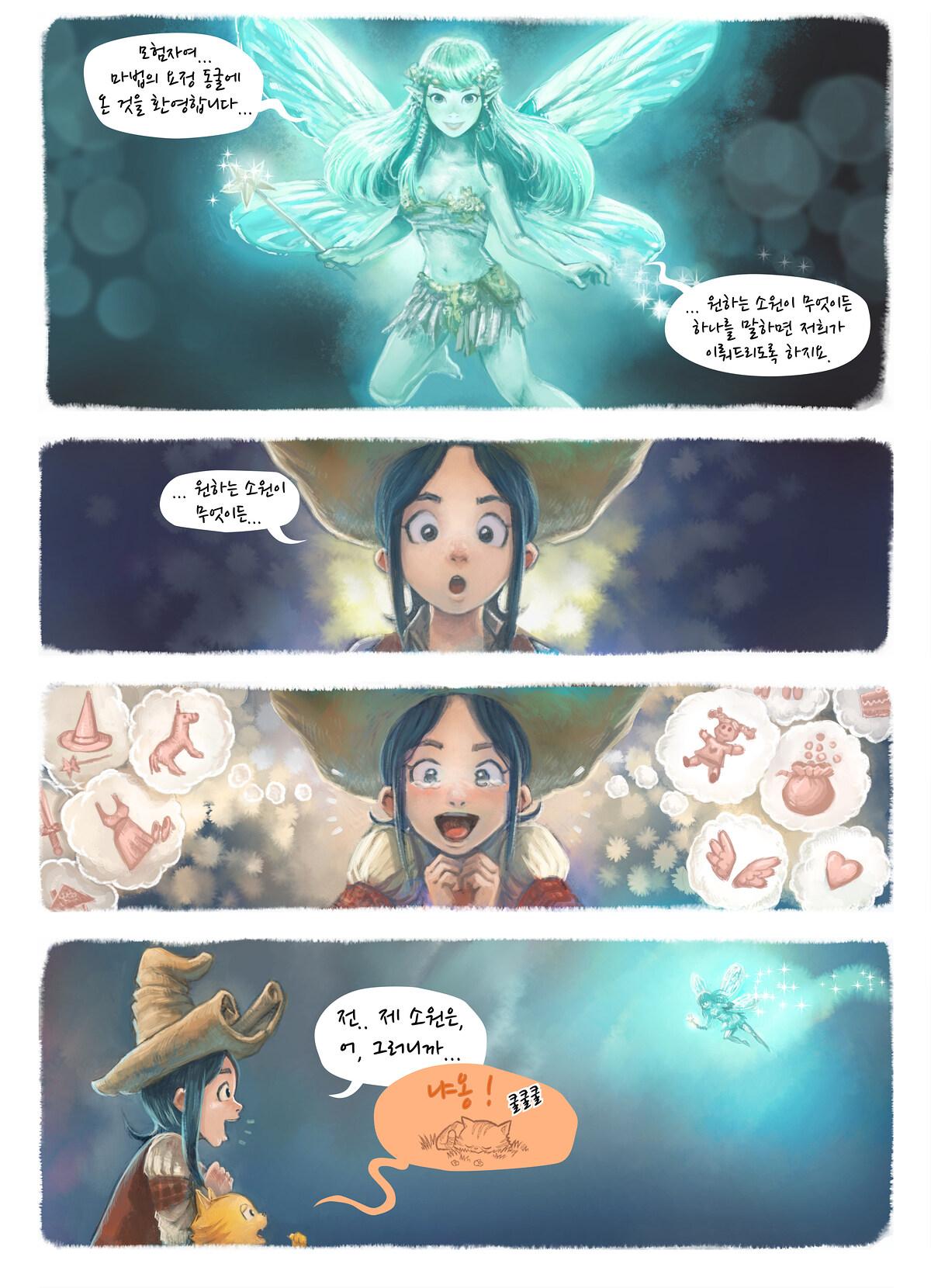 A webcomic page of Pepper&Carrot, 에피소드 7 [kr], 페이지 4