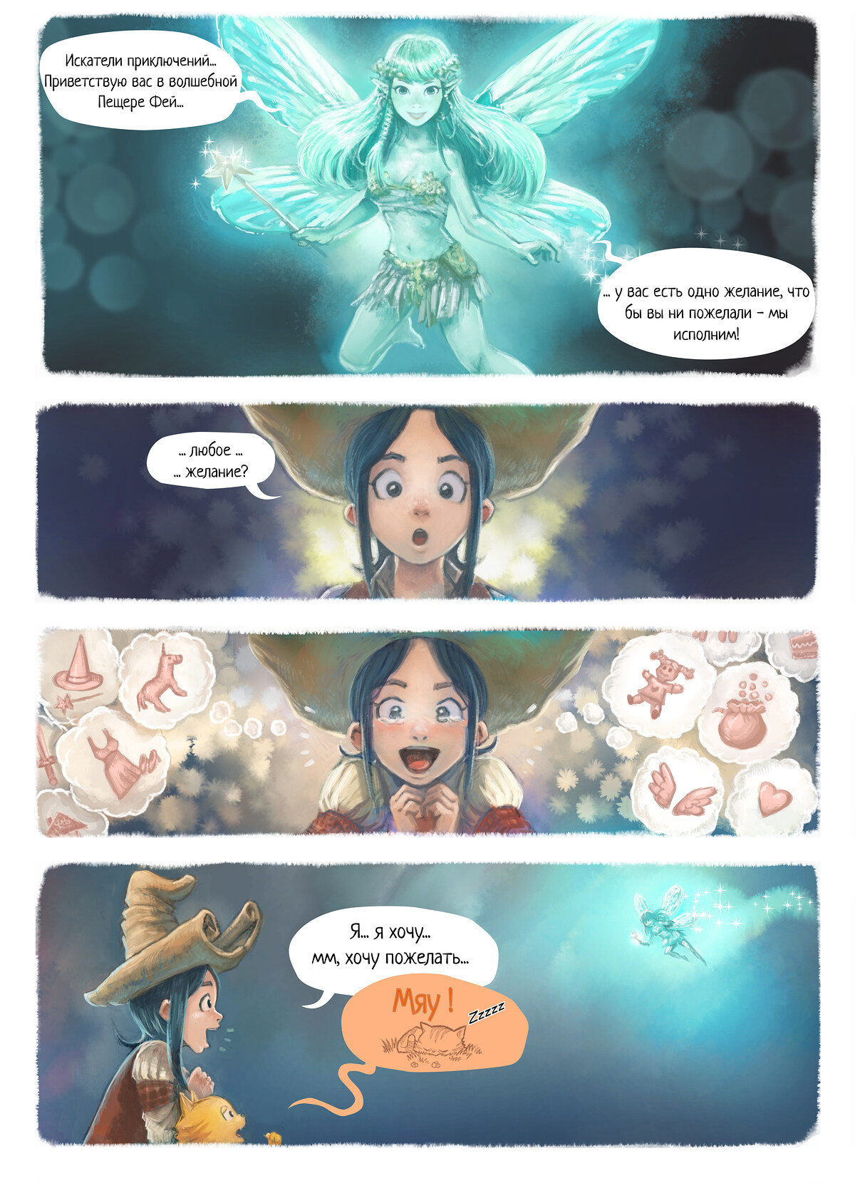 A webcomic page of Pepper&Carrot, эпизод 7 [ru], стр. 4