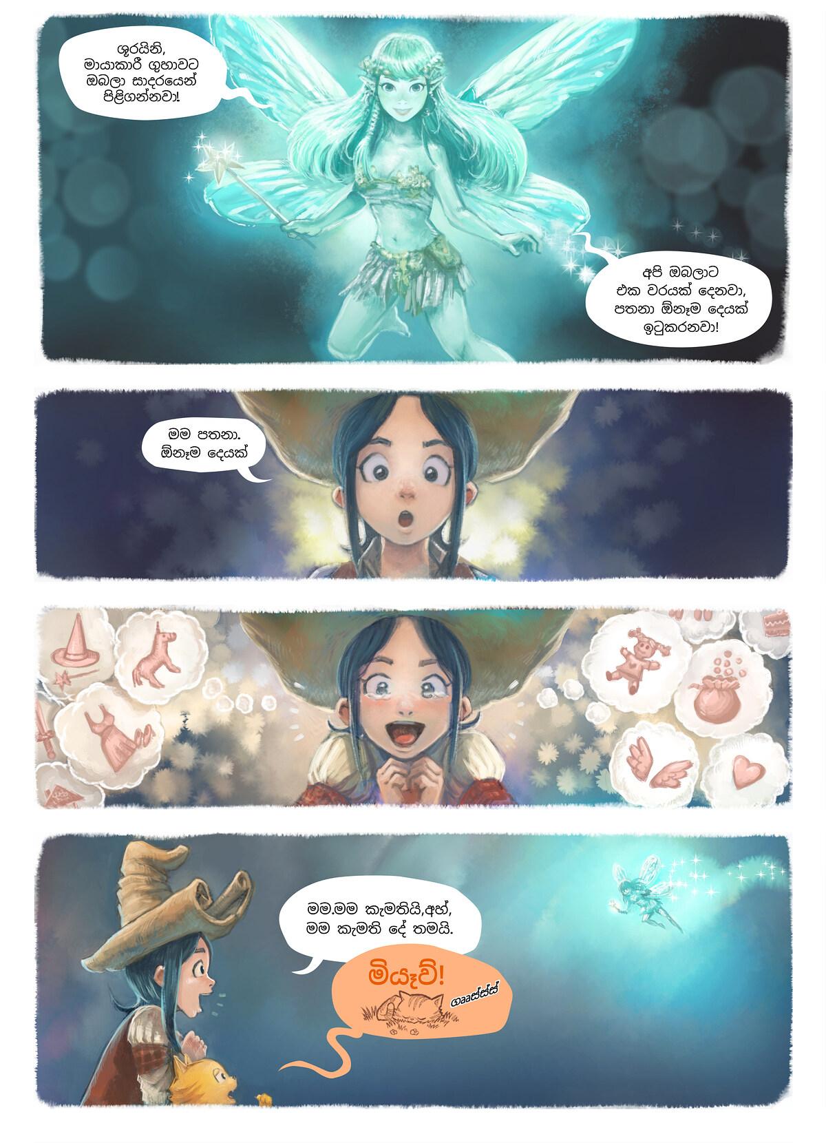 7වන කතාංගය: ප්රාර්ථනාව, Page 4