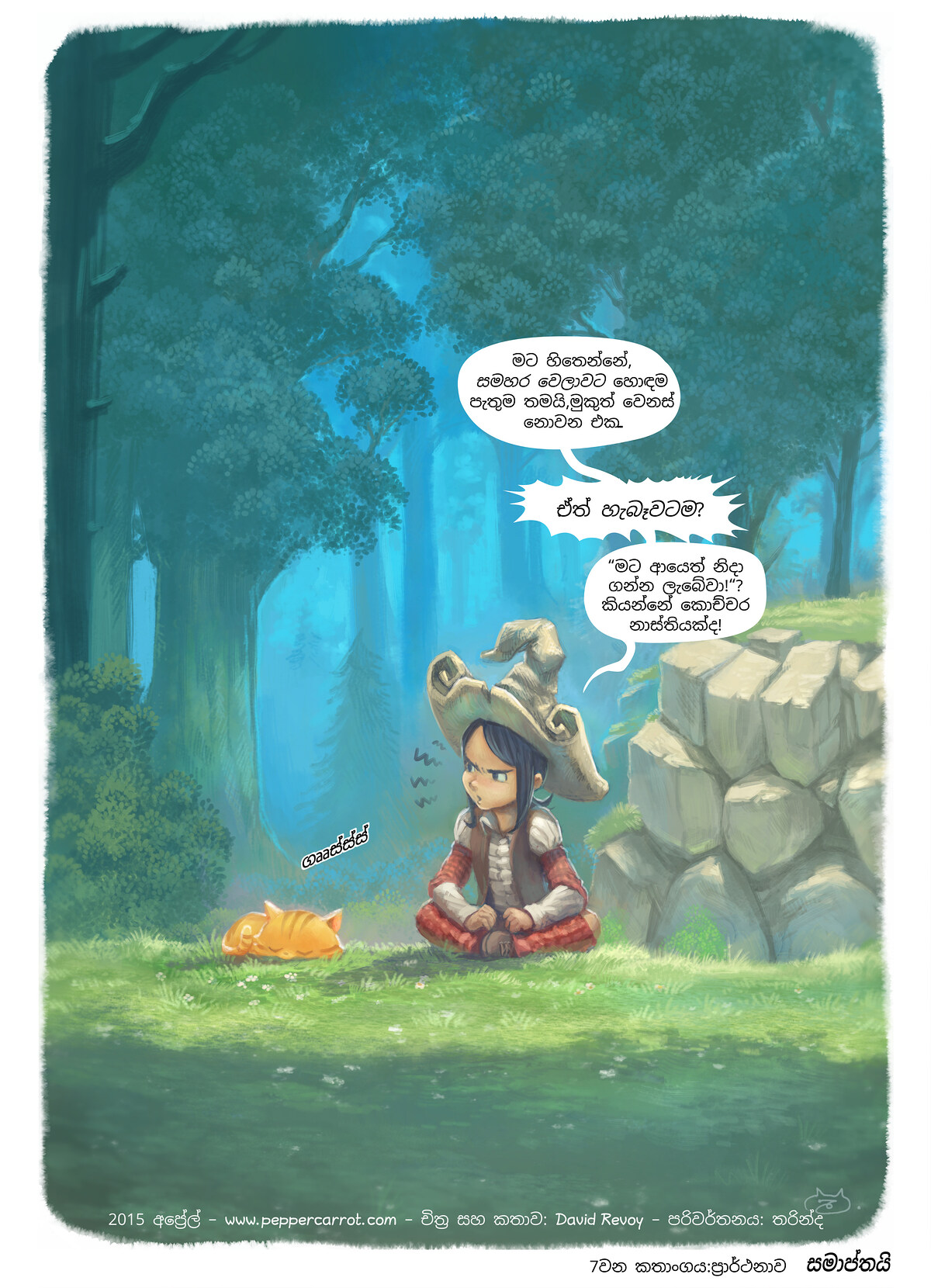 7වන කතාංගය: ප්රාර්ථනාව, Page 5