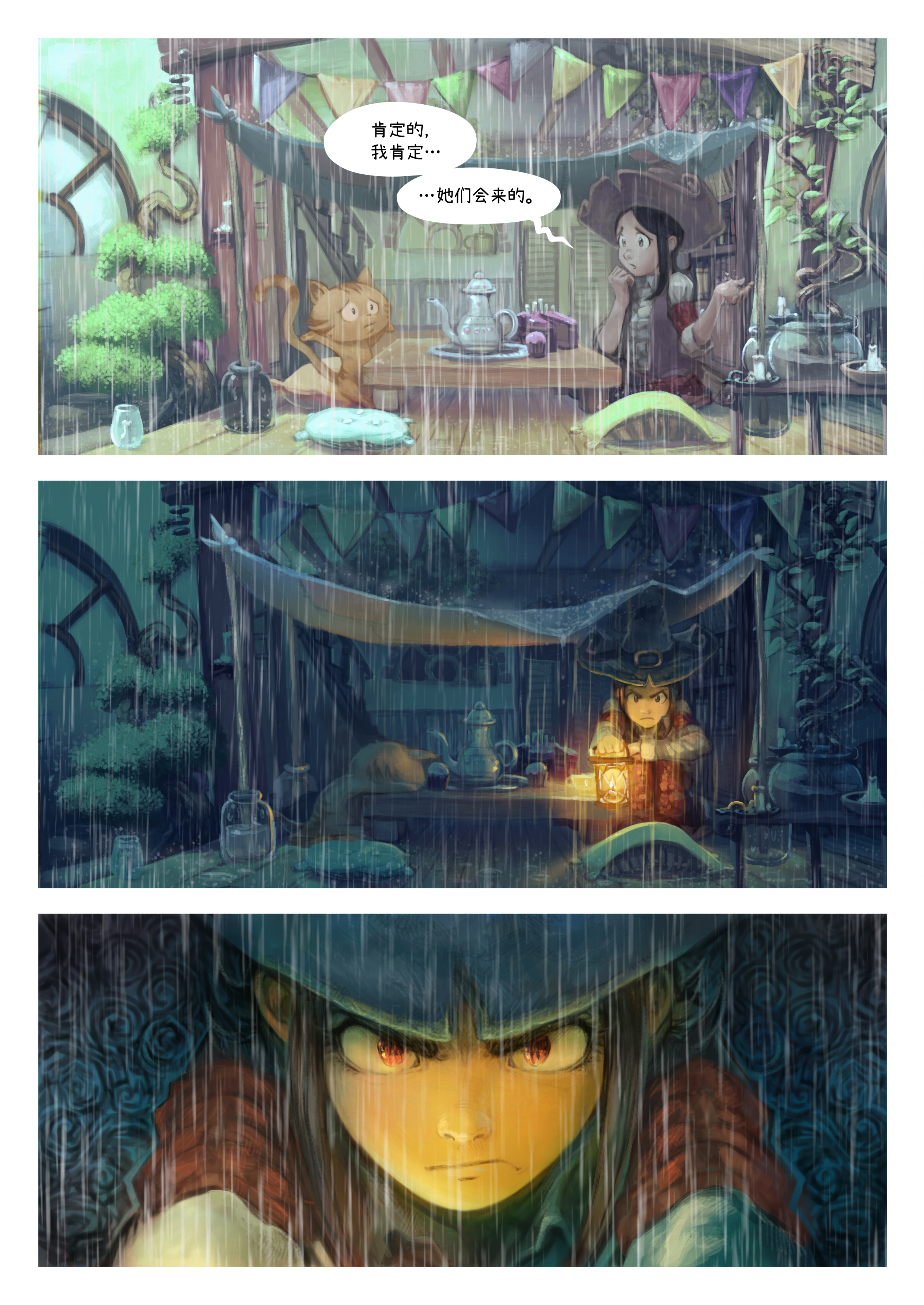 A webcomic page of Pepper&Carrot, 漫画全集 8 [cn], 页面 4