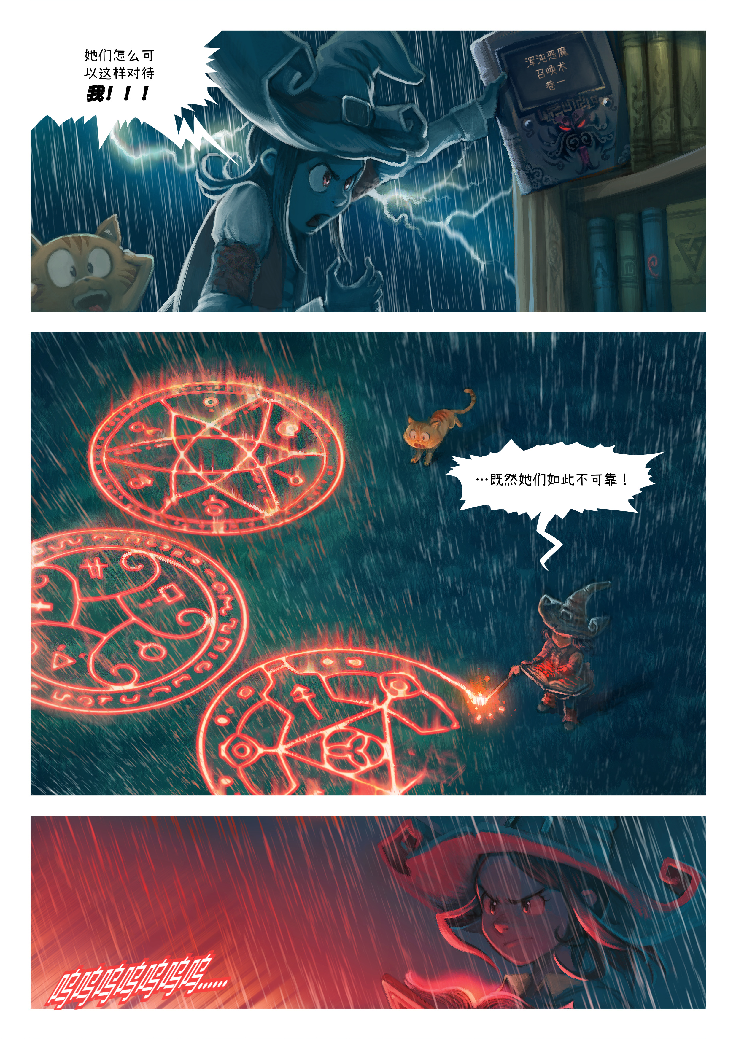 A webcomic page of Pepper&Carrot, 漫画全集 8 [cn], 页面 5