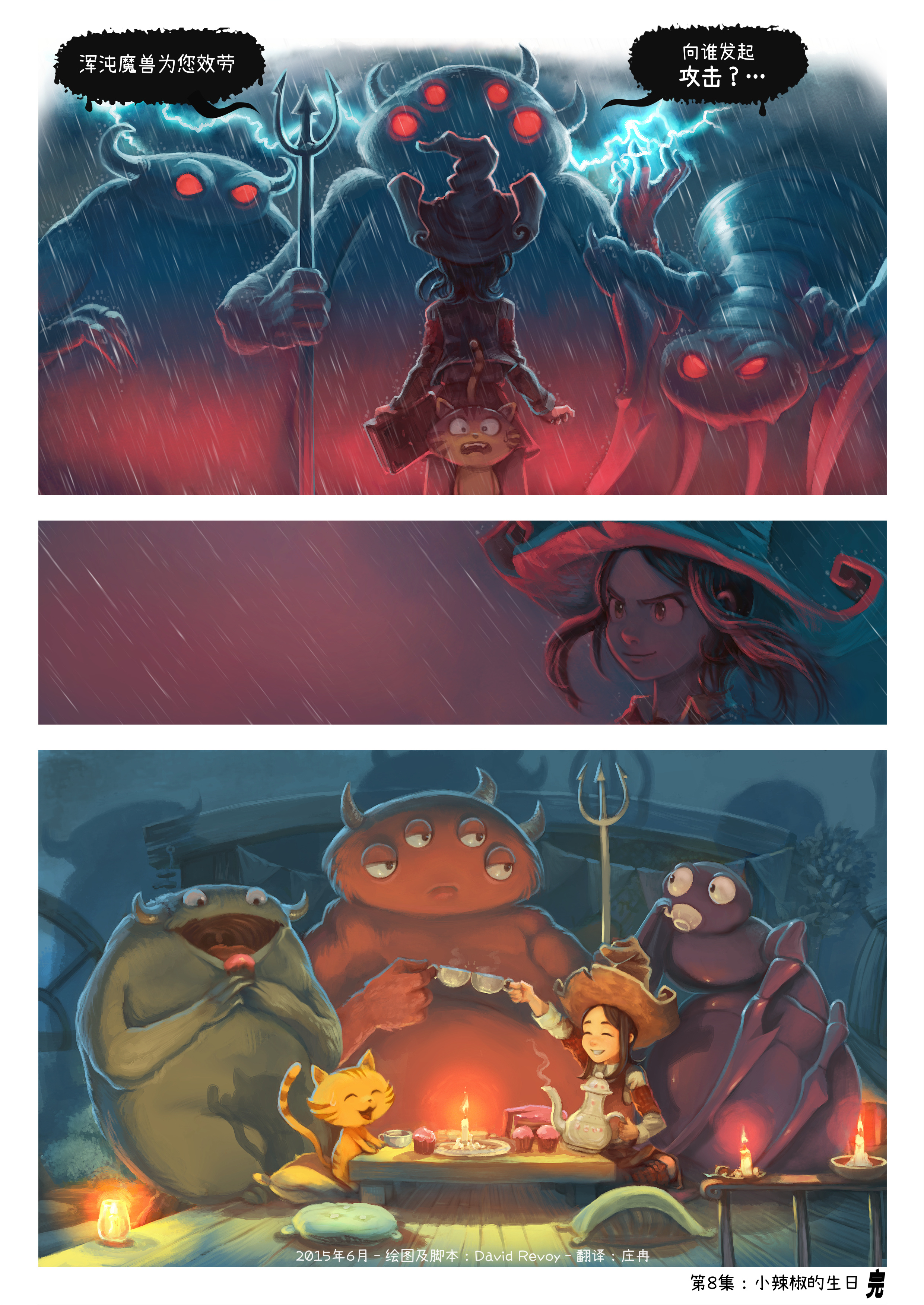 A webcomic page of Pepper&Carrot, 漫画全集 8 [cn], 页面 6