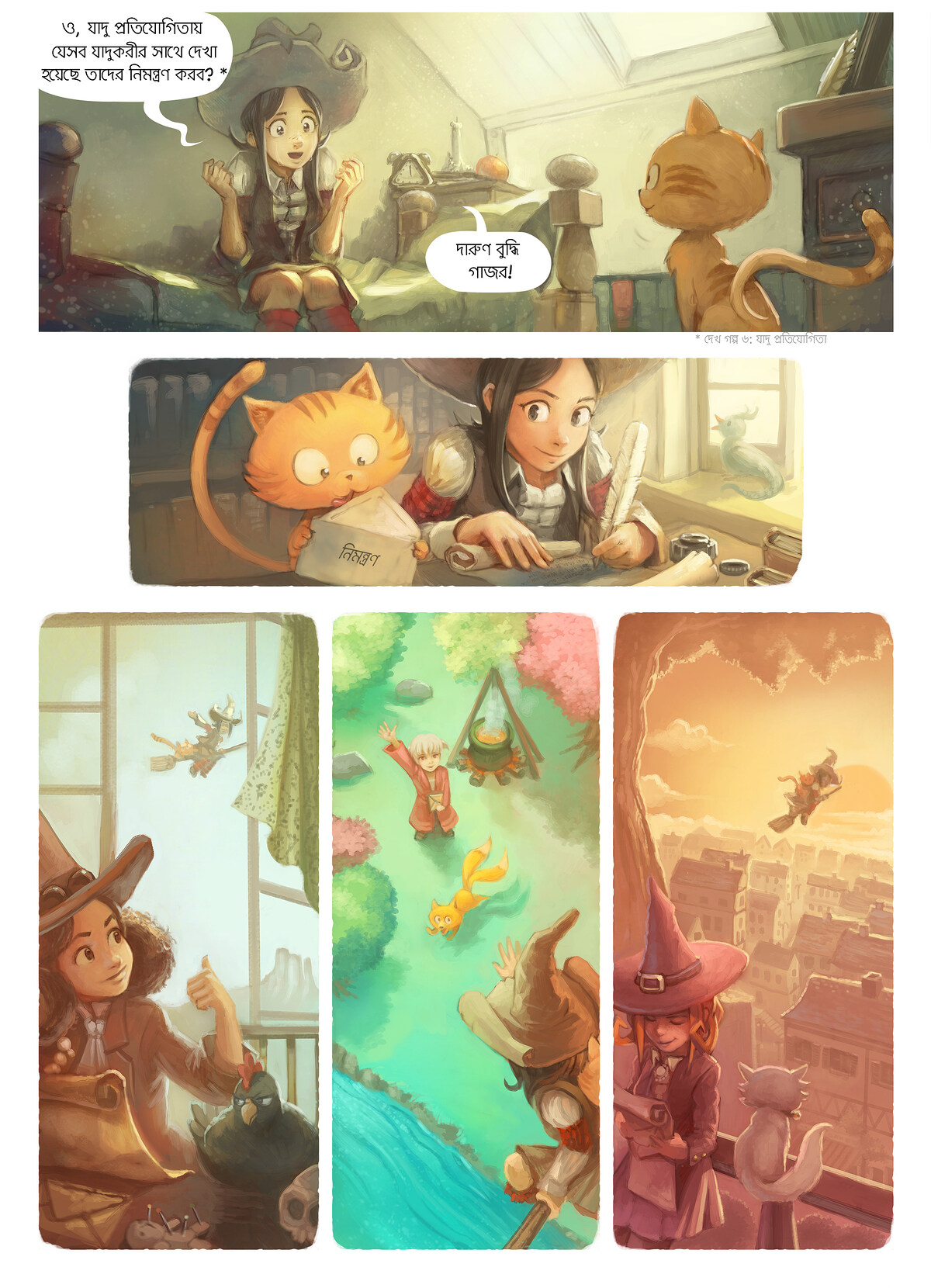 A webcomic page of Pepper&Carrot, episode 8 [bn], page 2