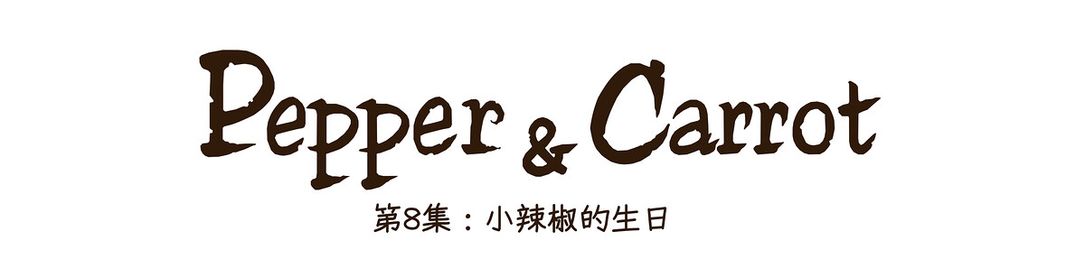 A webcomic page of Pepper&Carrot, 漫画全集 8 [cn], 页面 0