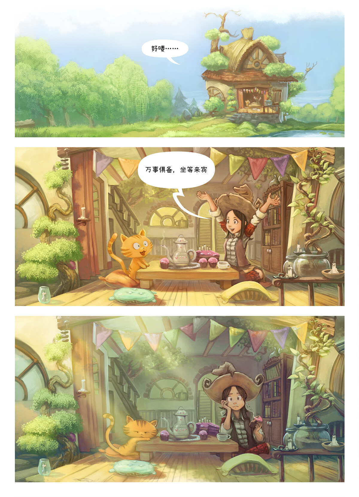 A webcomic page of Pepper&Carrot, 漫画全集 8 [cn], 页面 3