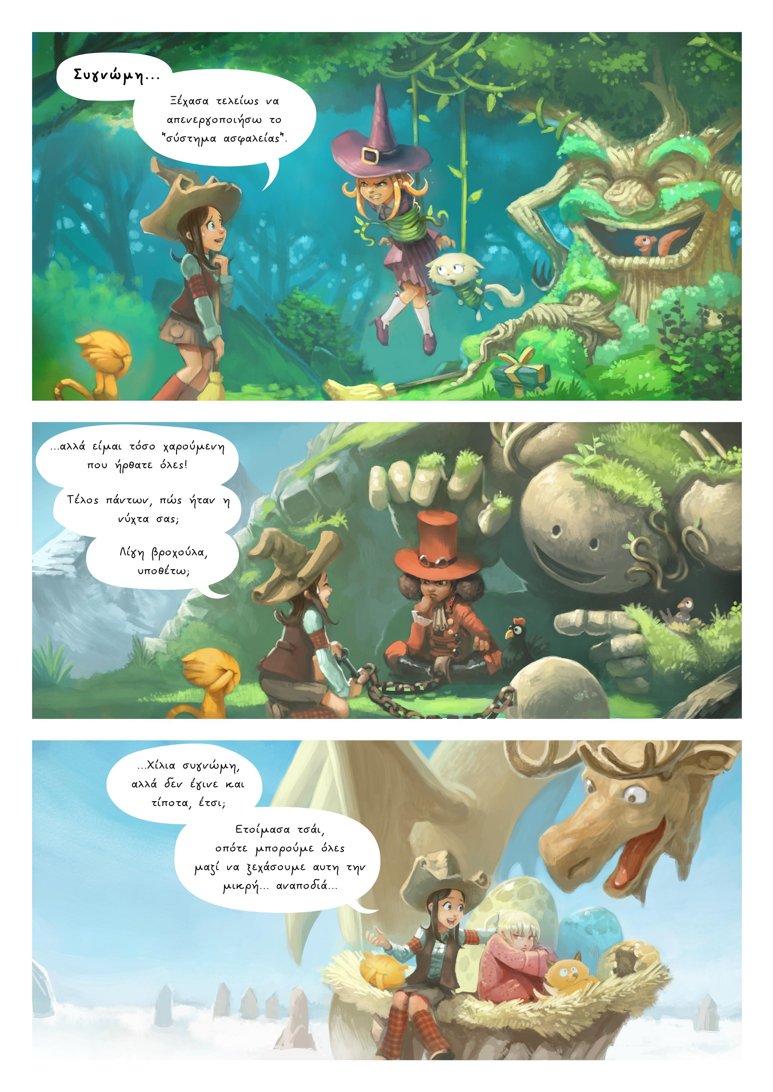 Επεισόδιο 9: Η Θεραπεία, Page 2