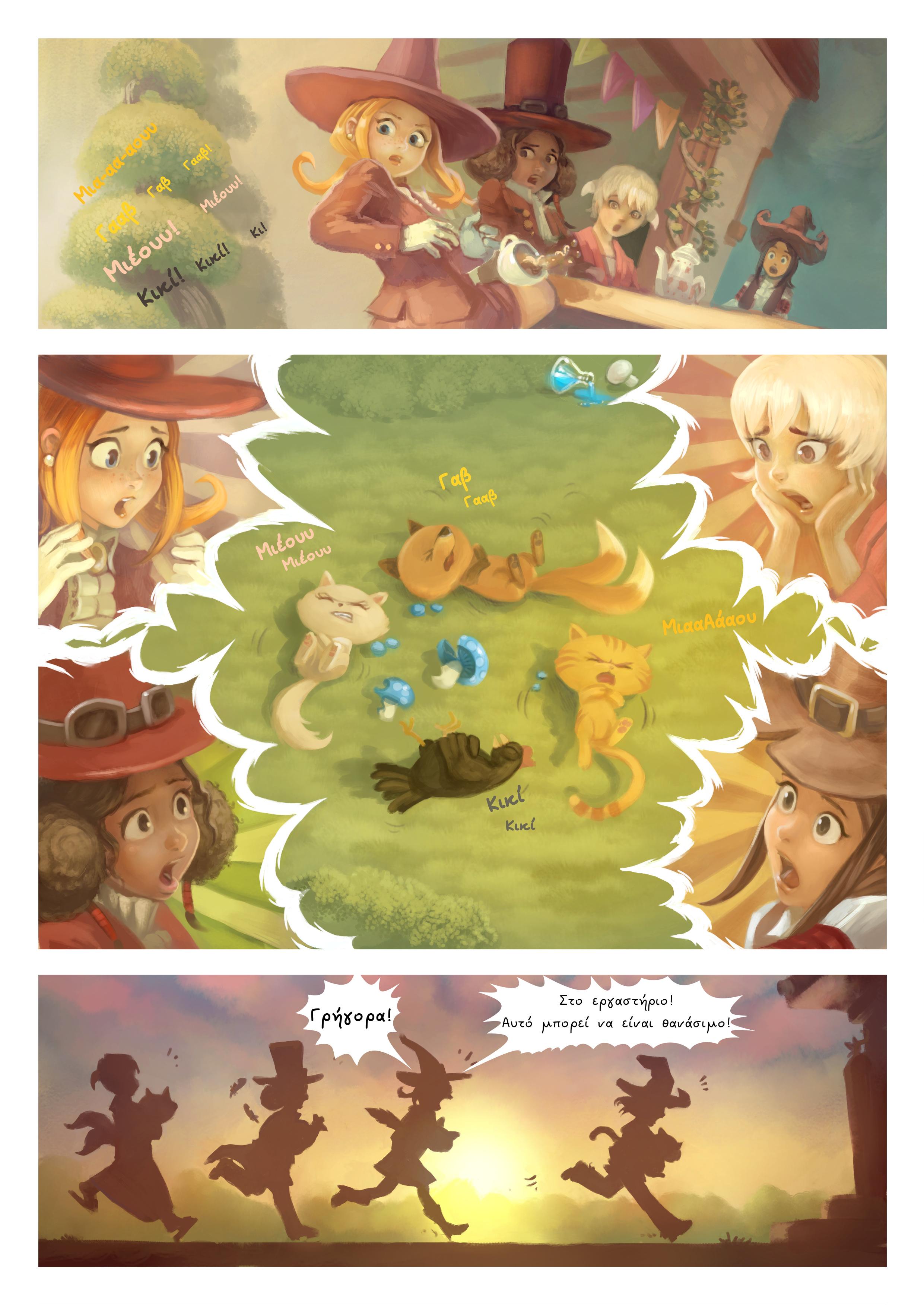Επεισόδιο 9: Η Θεραπεία, Page 5