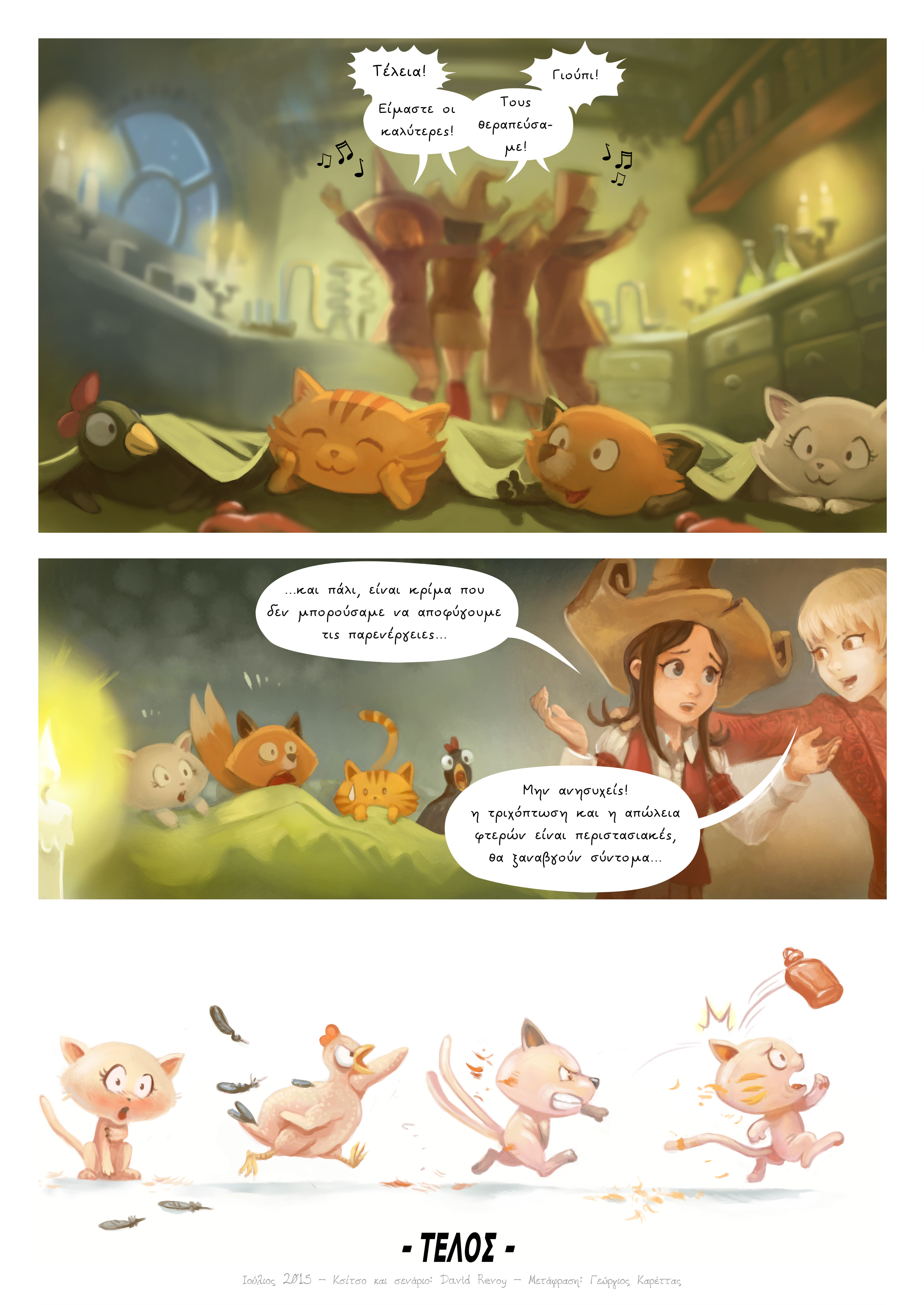 Επεισόδιο 9: Η Θεραπεία, Page 7
