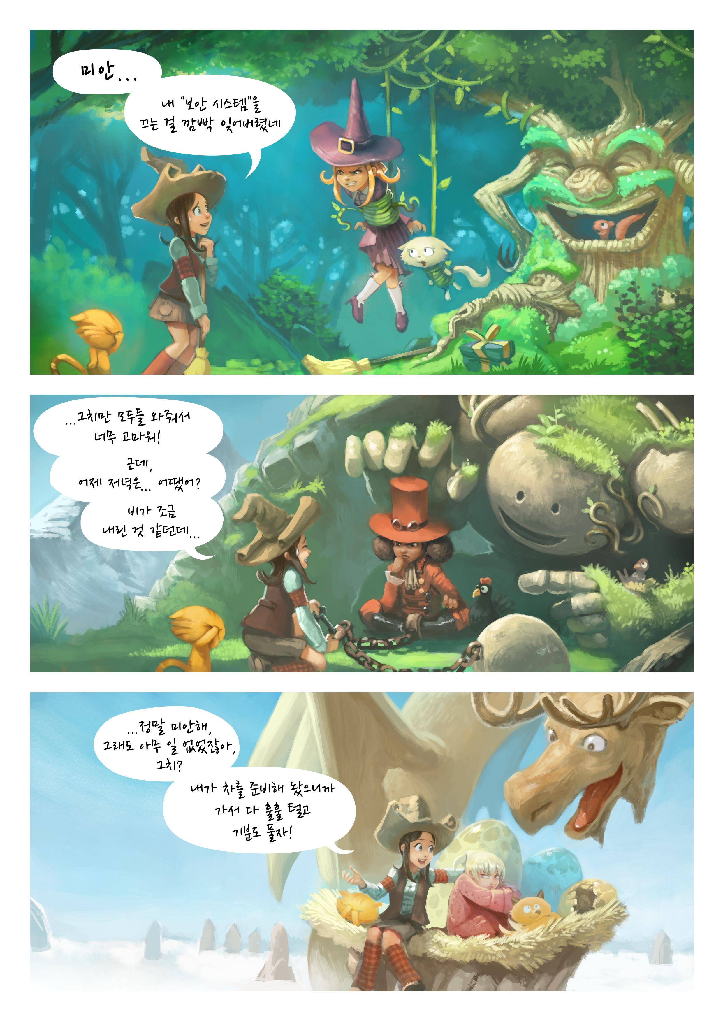 제9 화: 치료, Page 2