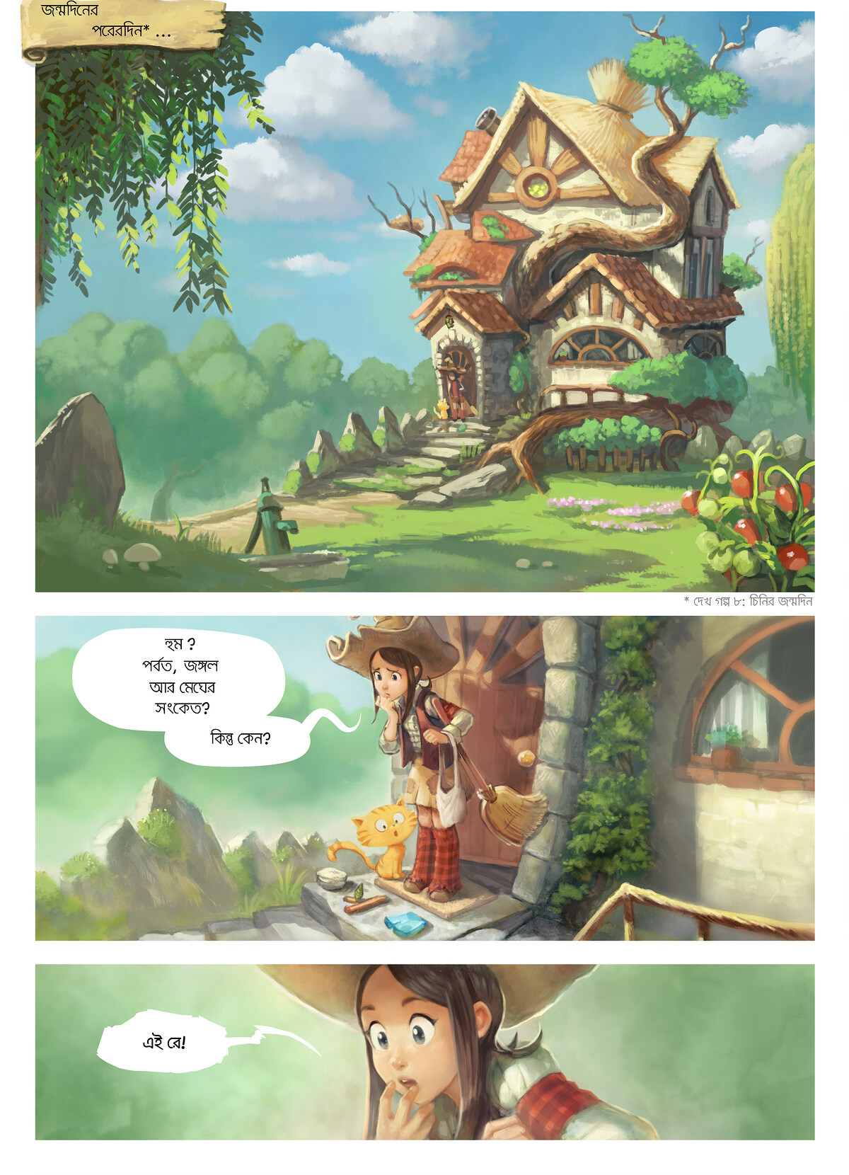 A webcomic page of Pepper&Carrot, episode 9 [bn], page 1