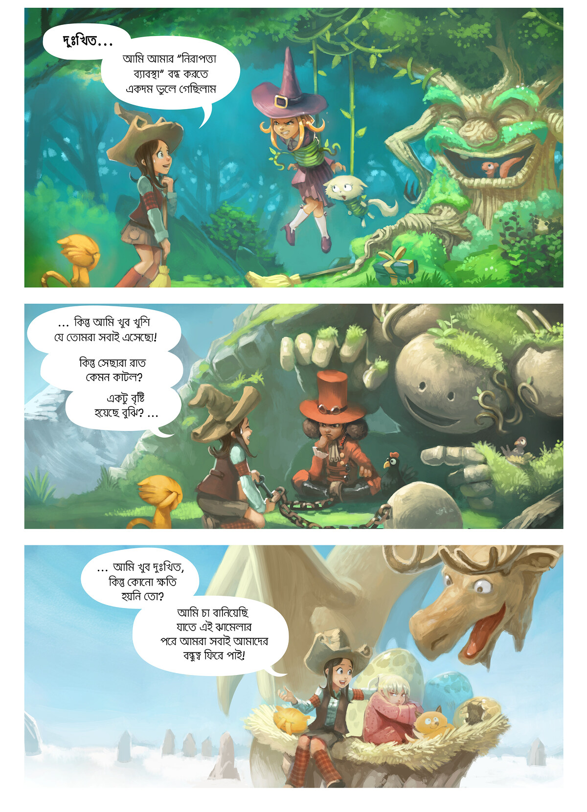 A webcomic page of Pepper&Carrot, episode 9 [bn], page 2