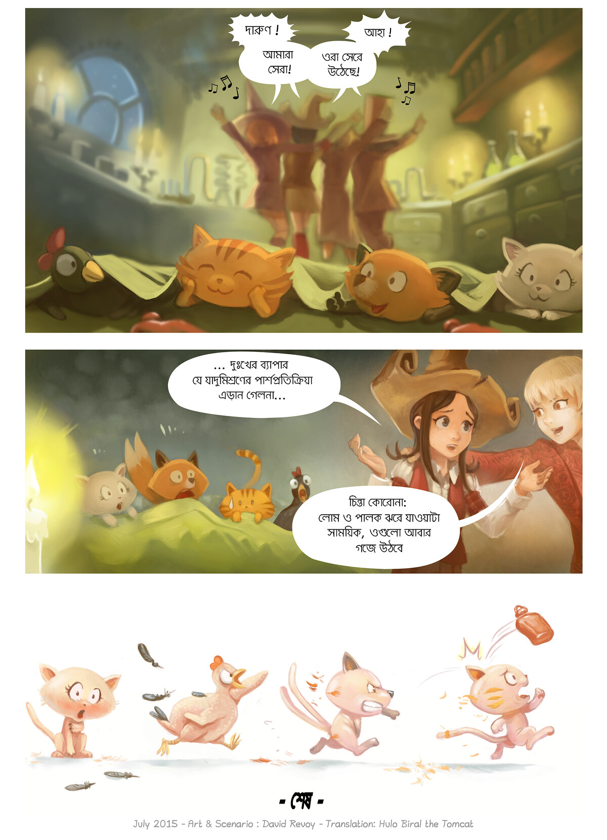 A webcomic page of Pepper&Carrot, episode 9 [bn], page 7