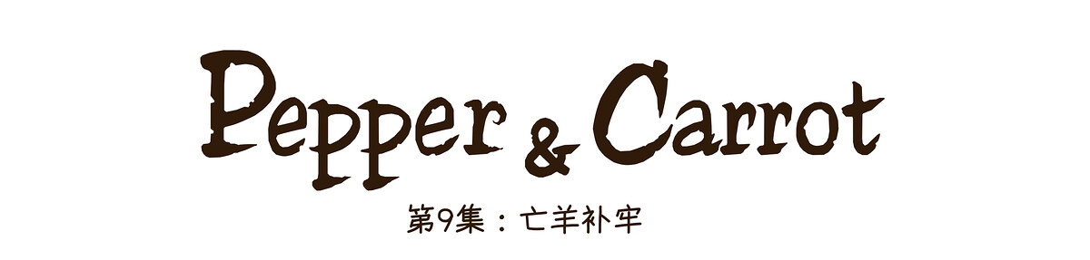 A webcomic page of Pepper&Carrot, 漫画全集 9 [cn], 页面 0