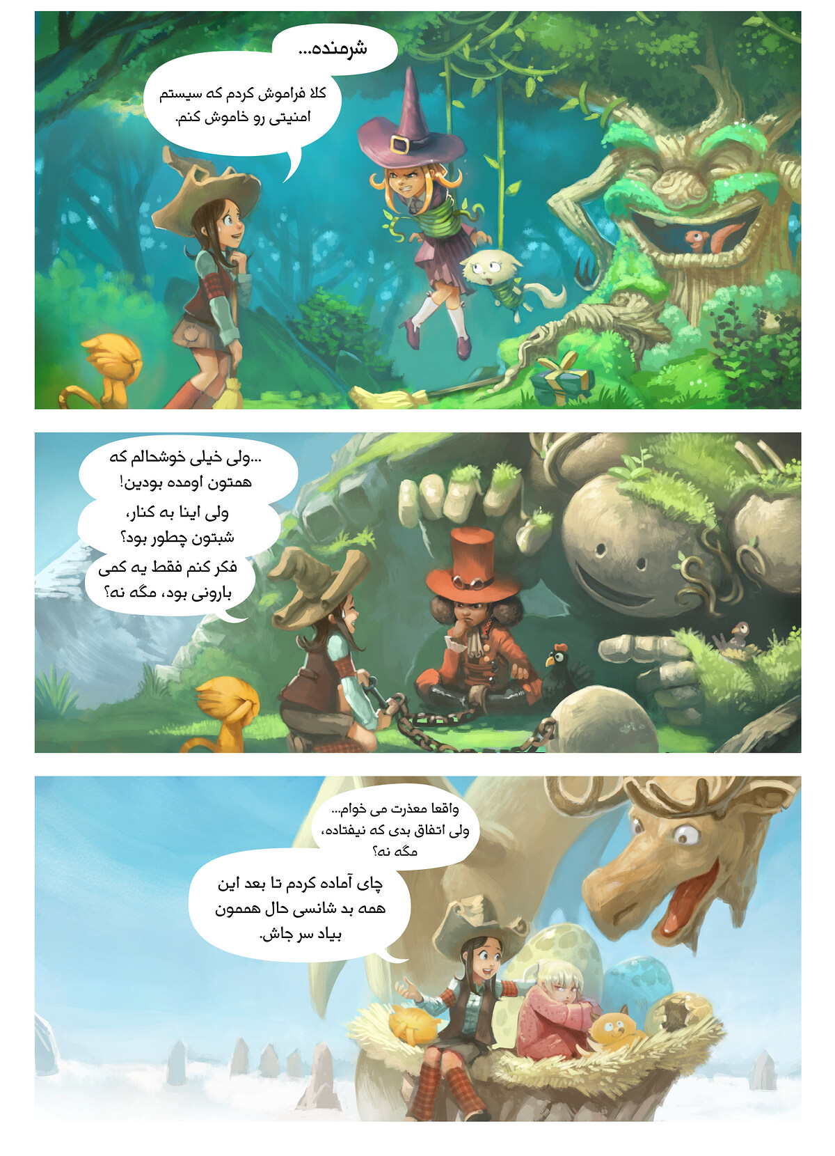 A webcomic page of Pepper&Carrot, episode 9 [fa], page 2